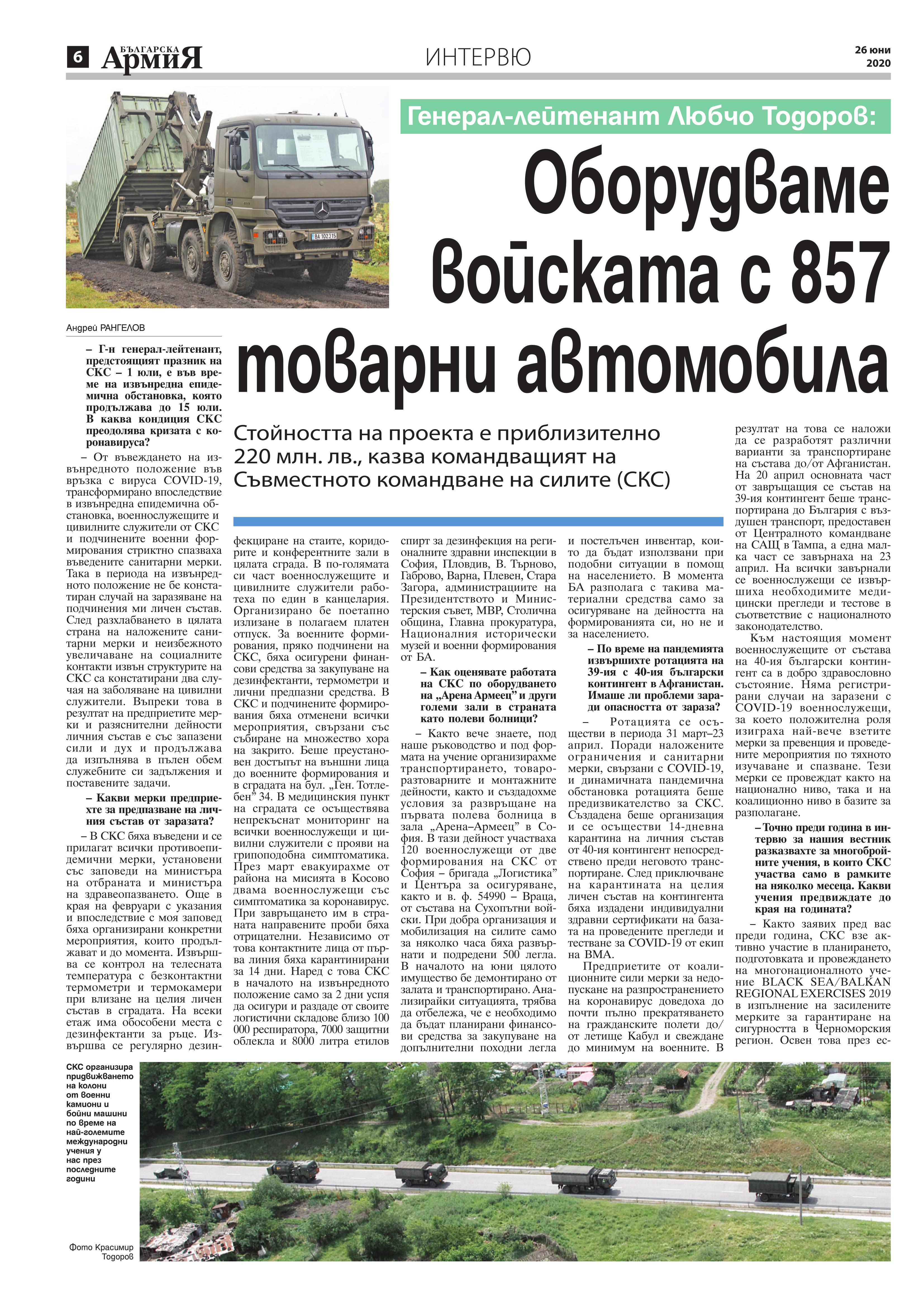 https://armymedia.bg/wp-content/uploads/2015/06/06.page1_-142.jpg