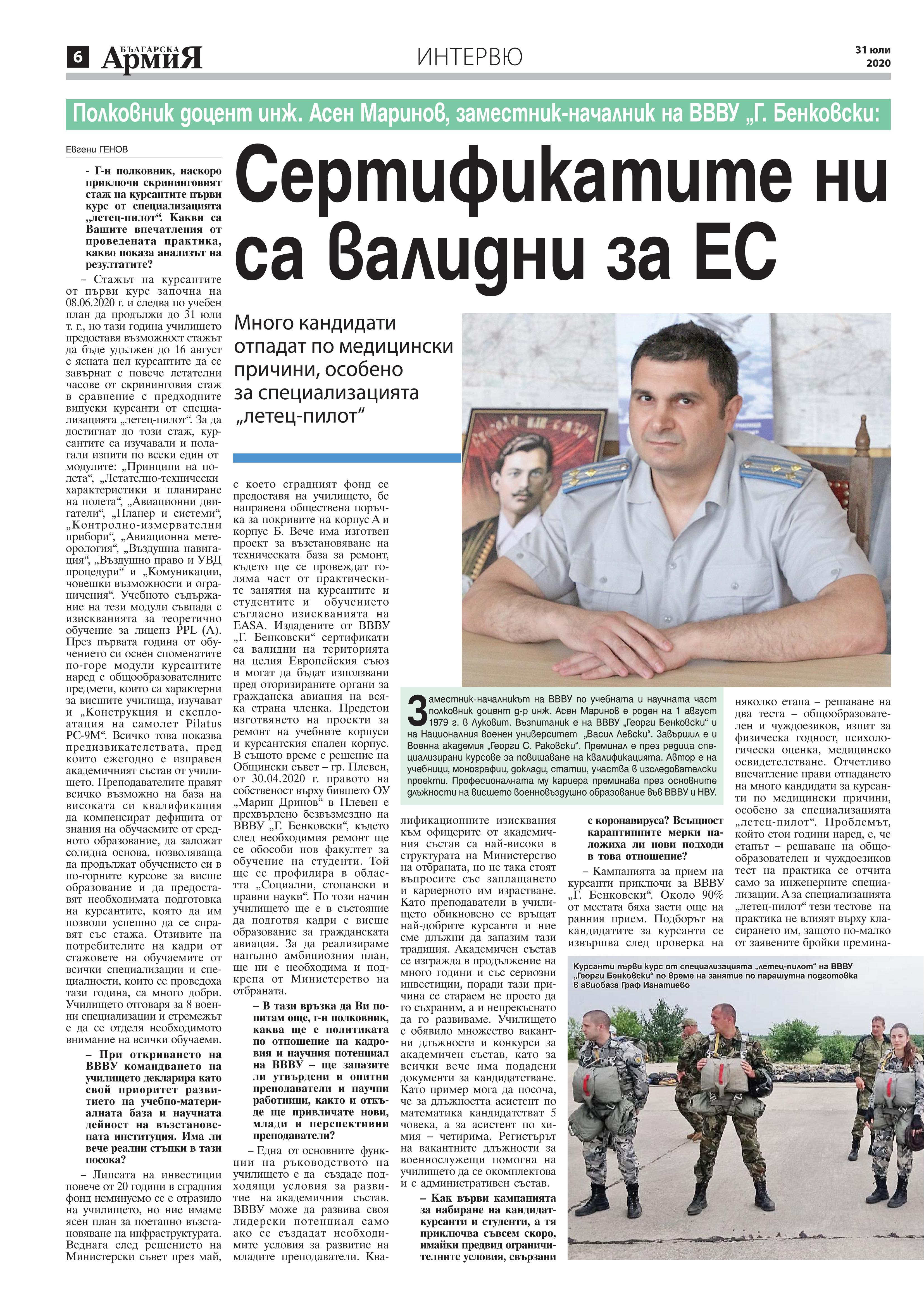 https://armymedia.bg/wp-content/uploads/2015/06/06.page1_-146.jpg