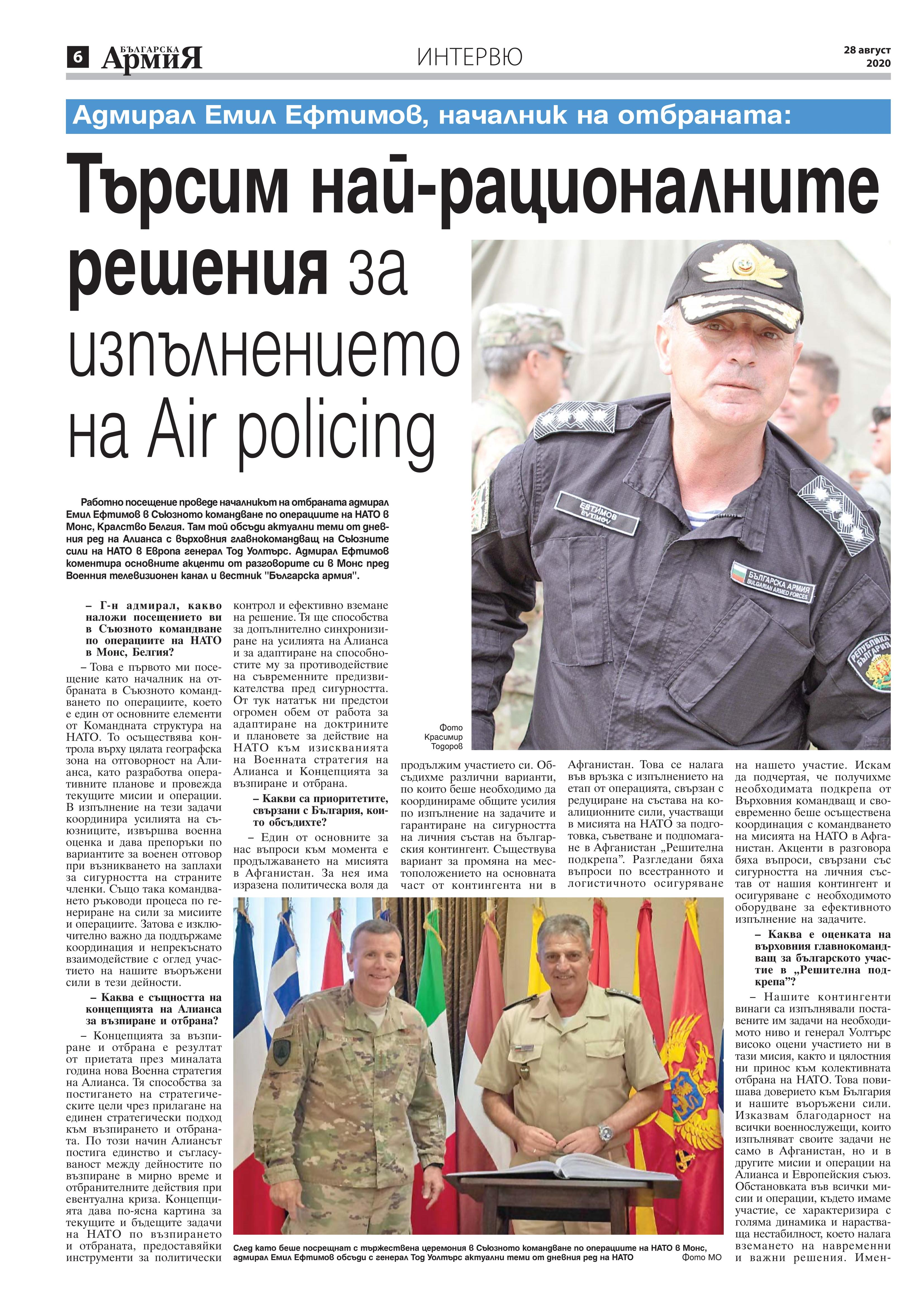 https://armymedia.bg/wp-content/uploads/2015/06/06.page1_-149.jpg