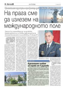 https://armymedia.bg/wp-content/uploads/2015/06/06.page1_-34-213x300.jpg