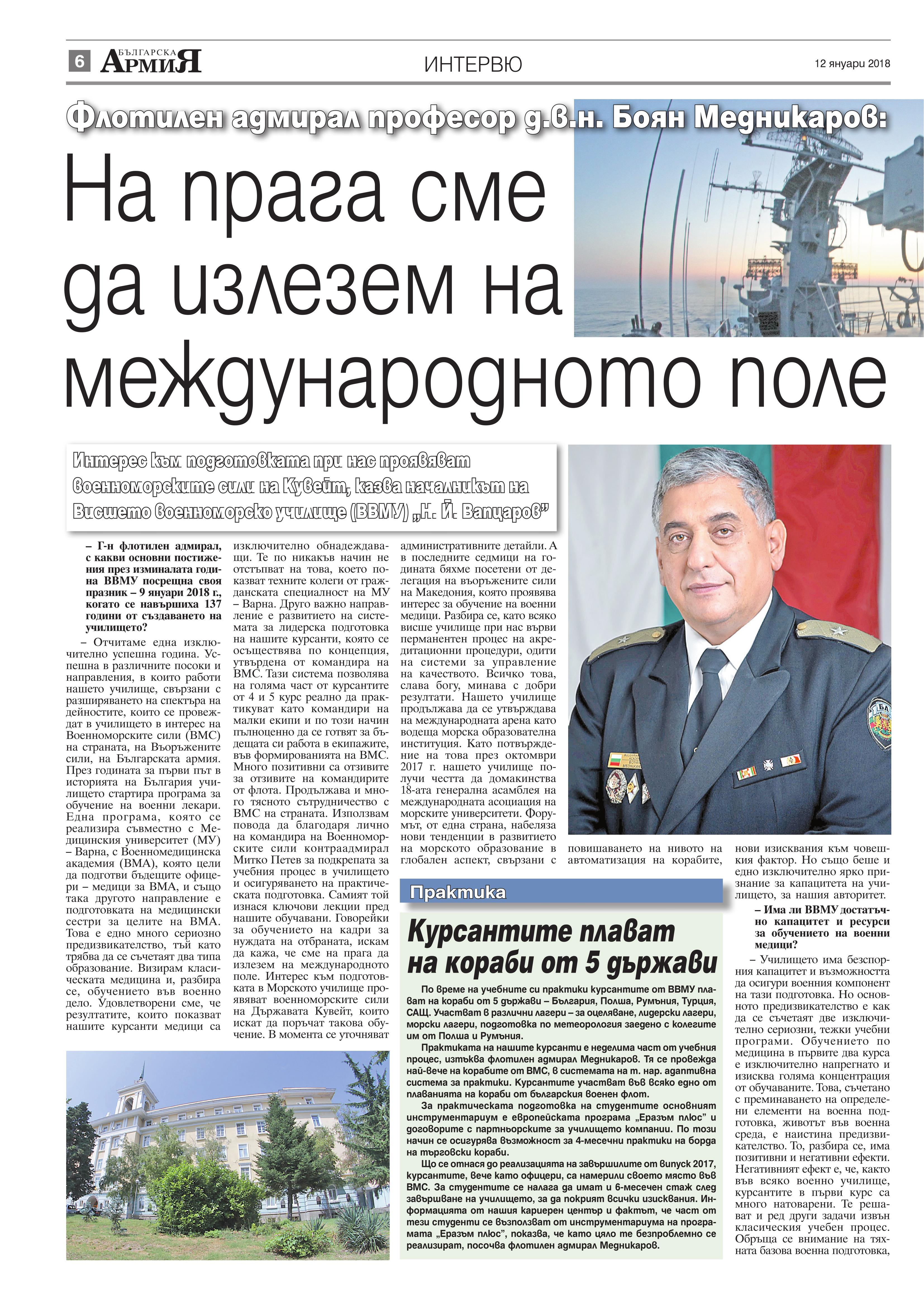 https://armymedia.bg/wp-content/uploads/2015/06/06.page1_-34.jpg