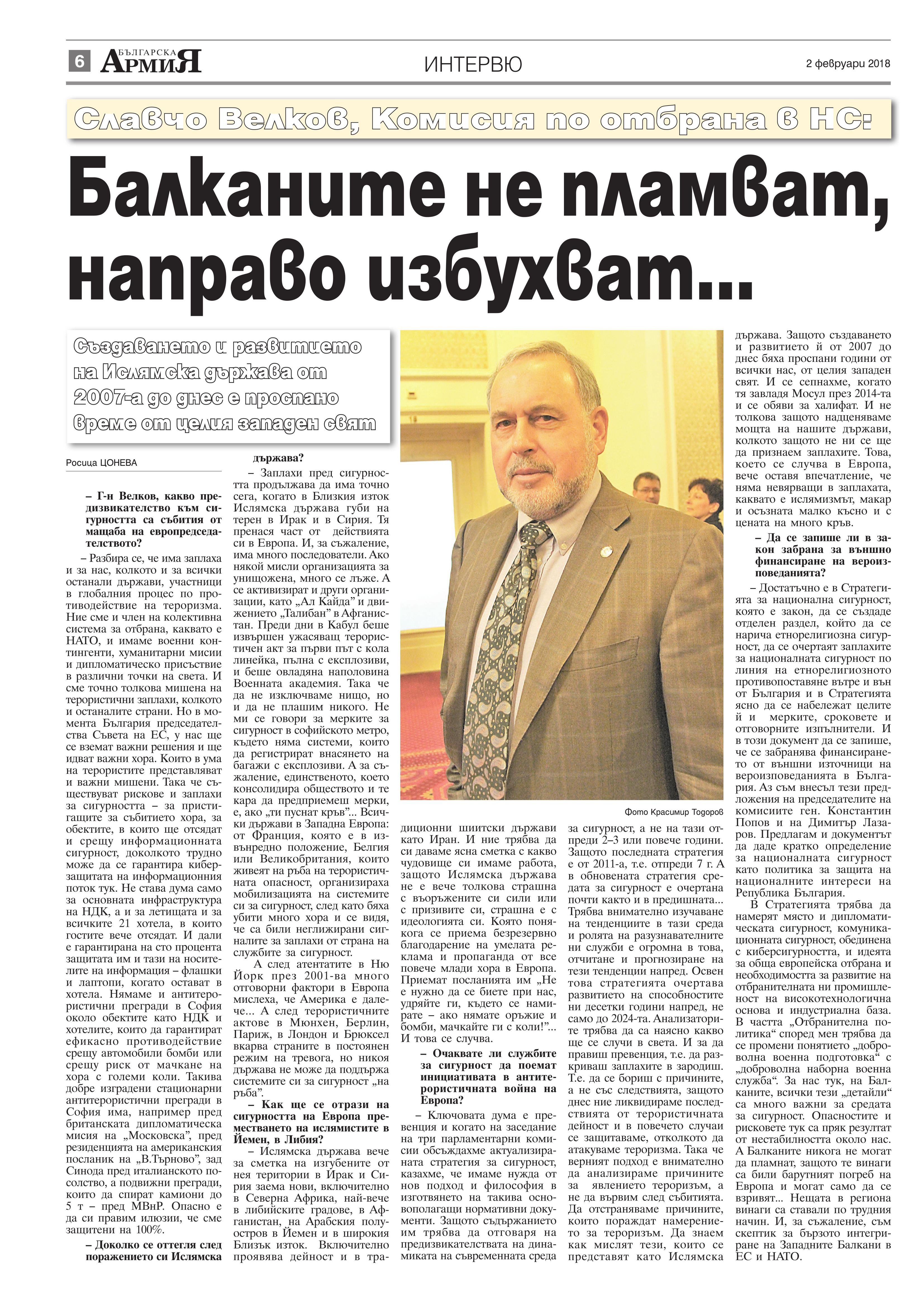 https://armymedia.bg/wp-content/uploads/2015/06/06.page1_-36.jpg