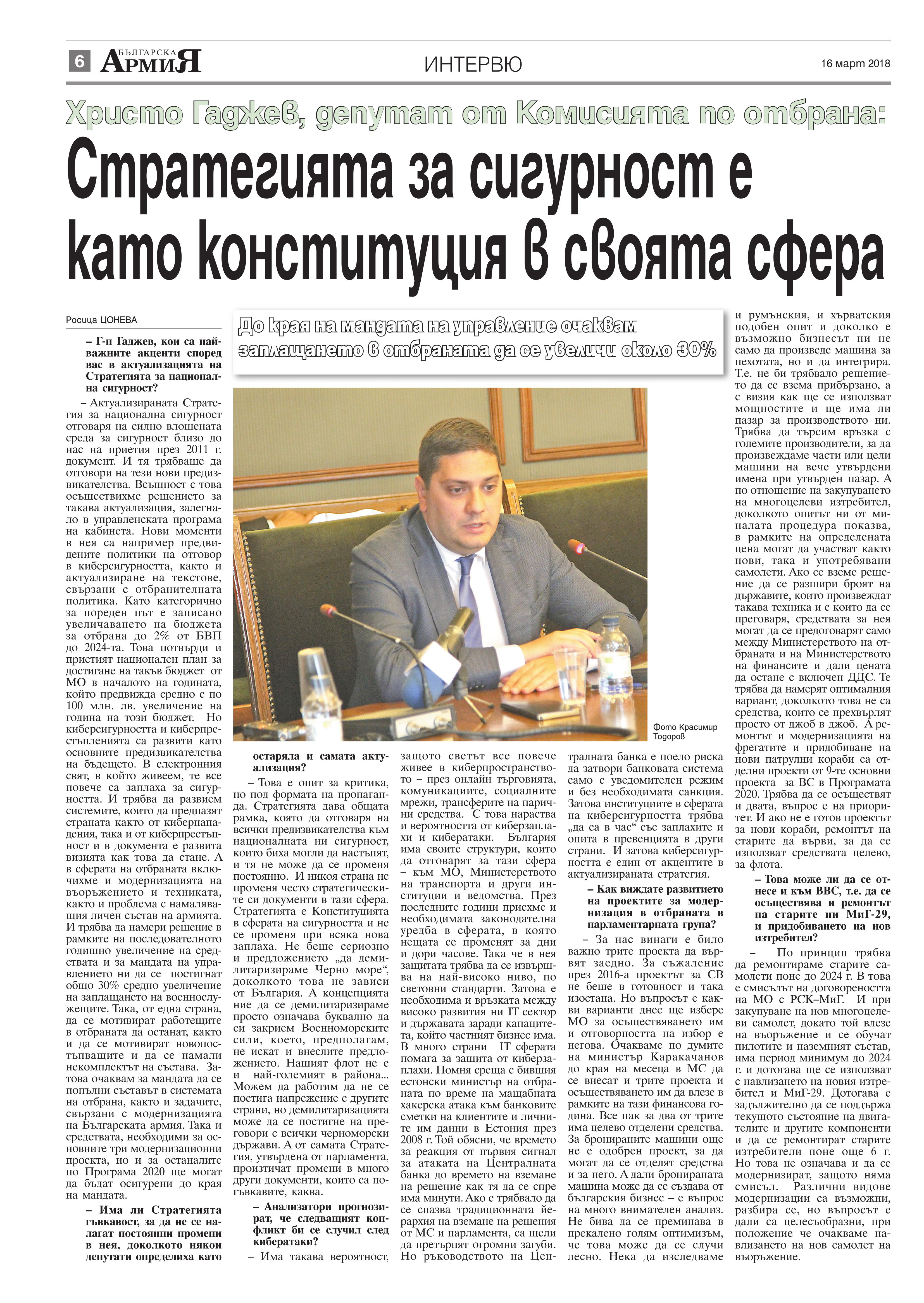 https://armymedia.bg/wp-content/uploads/2015/06/06.page1_-41.jpg