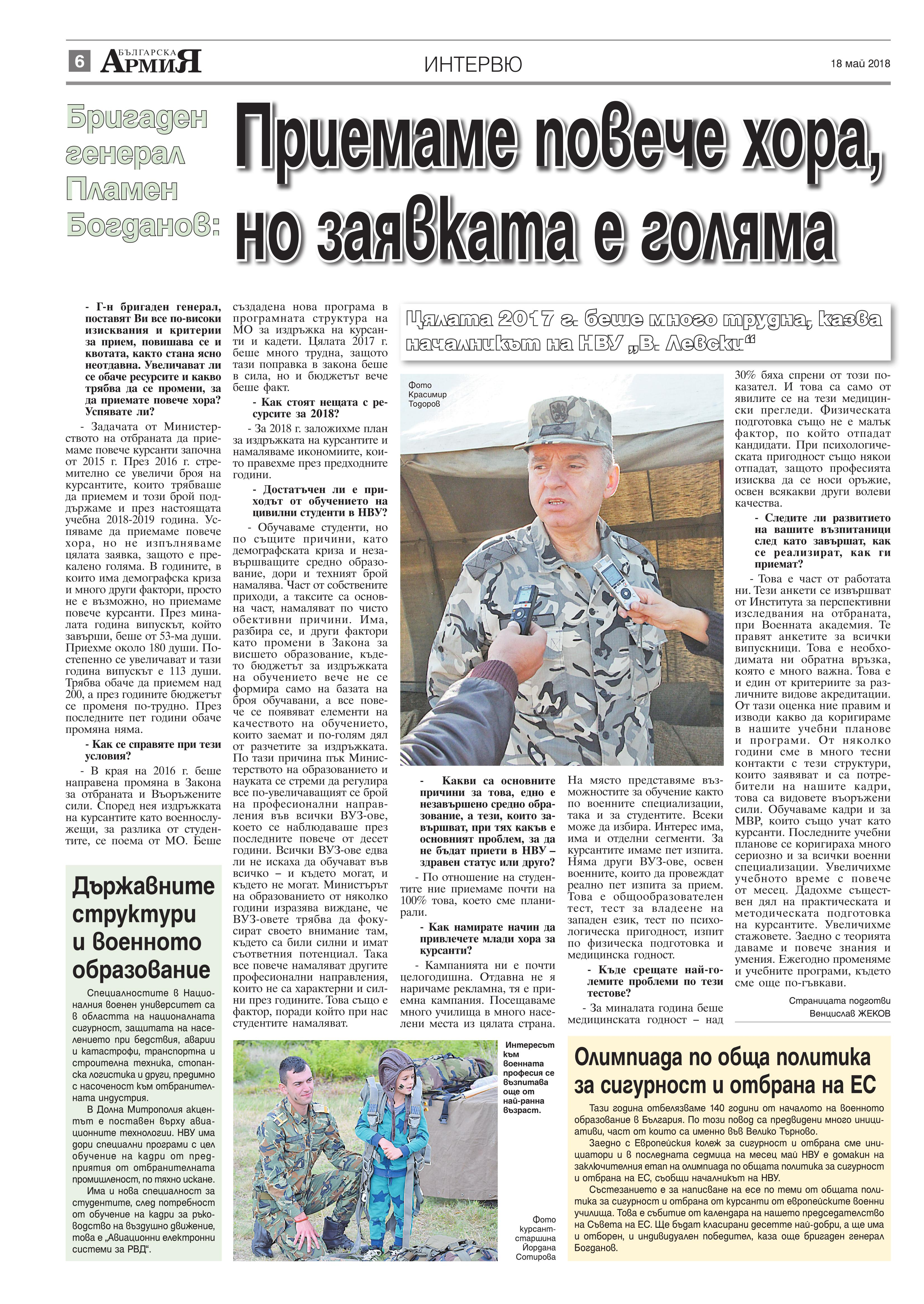 https://armymedia.bg/wp-content/uploads/2015/06/06.page1_-48.jpg
