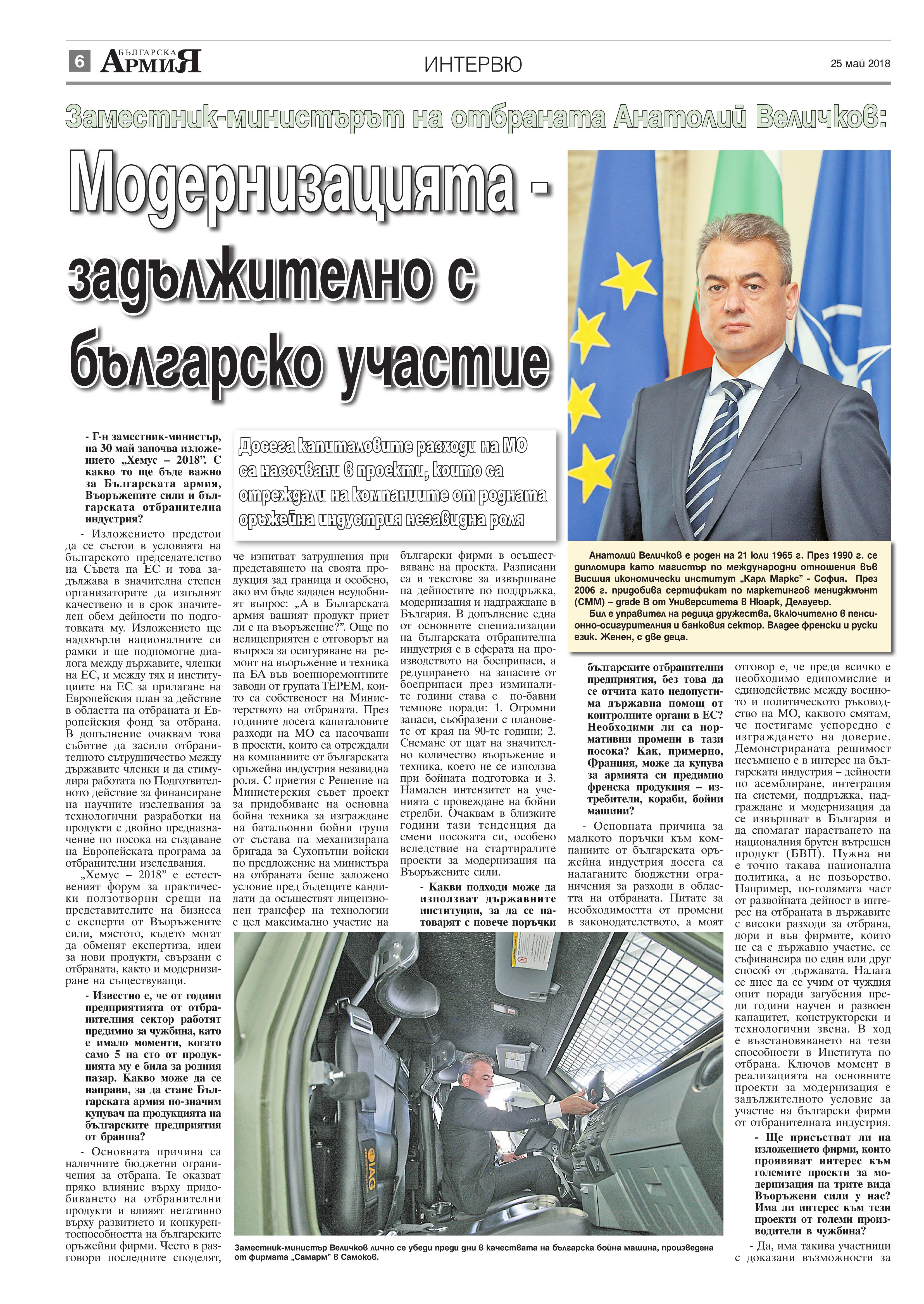 https://armymedia.bg/wp-content/uploads/2015/06/06.page1_-49.jpg