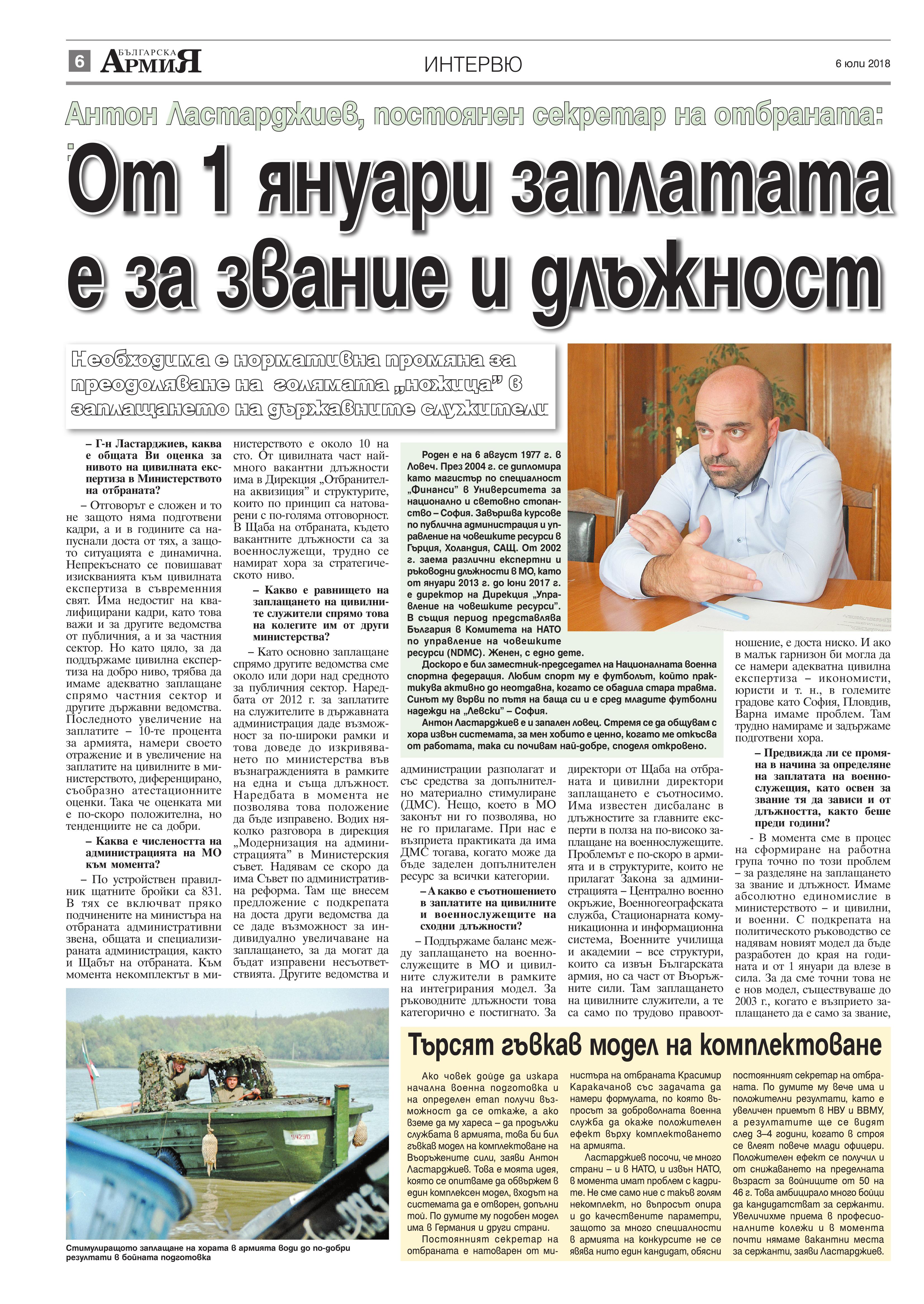 https://armymedia.bg/wp-content/uploads/2015/06/06.page1_-54.jpg