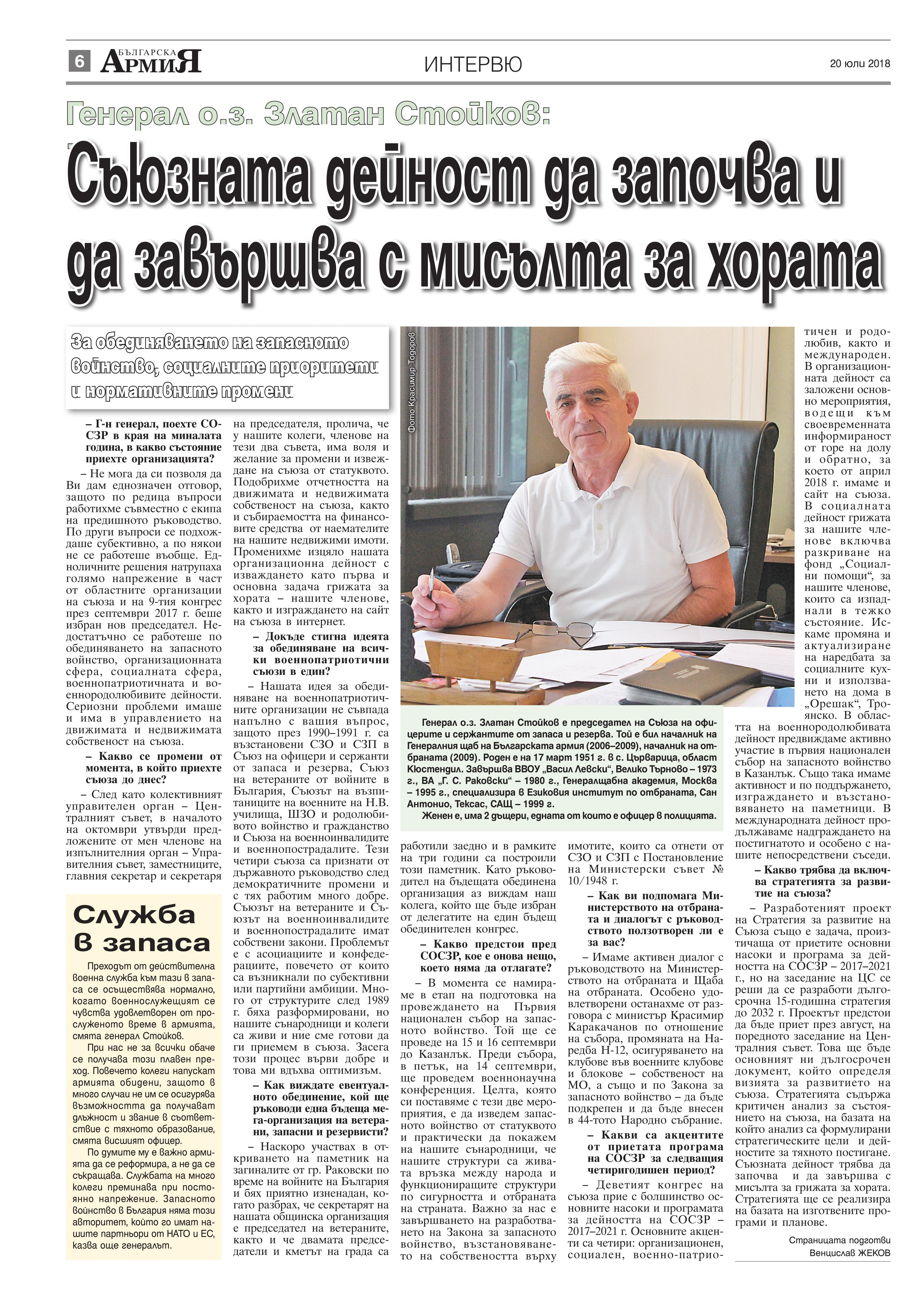 https://armymedia.bg/wp-content/uploads/2015/06/06.page1_-56.jpg