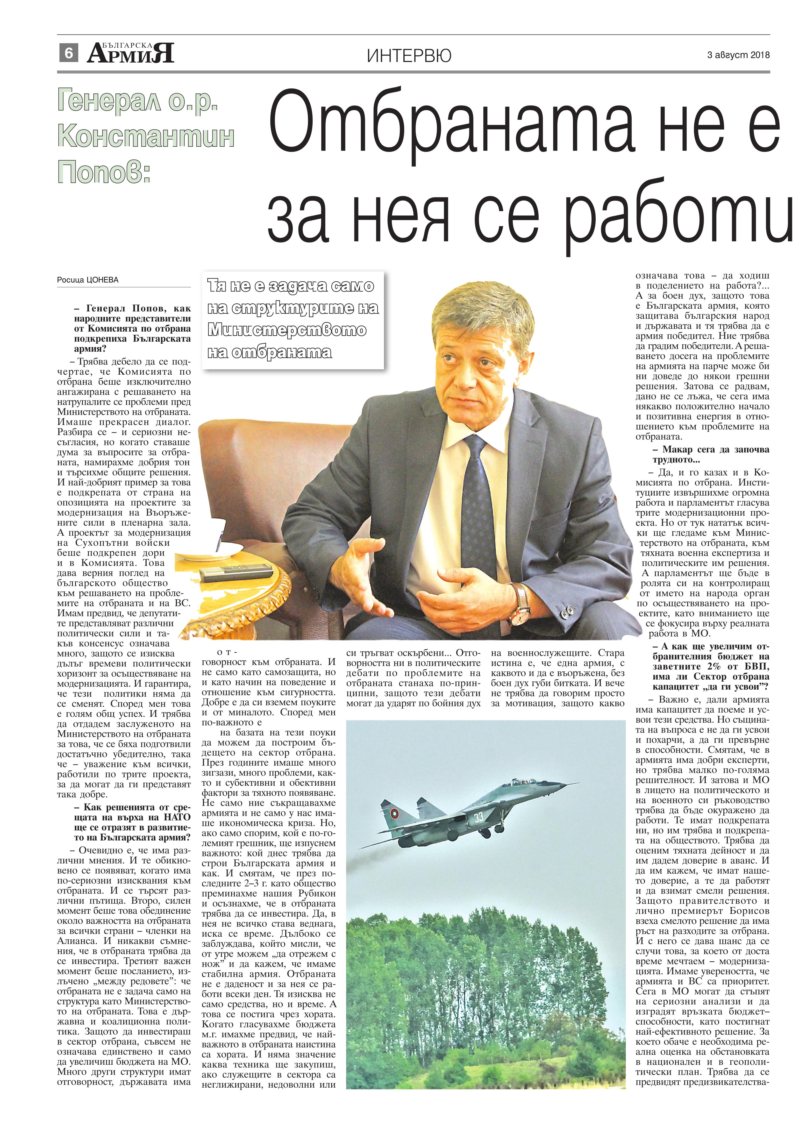 https://armymedia.bg/wp-content/uploads/2015/06/06.page1_-57.jpg