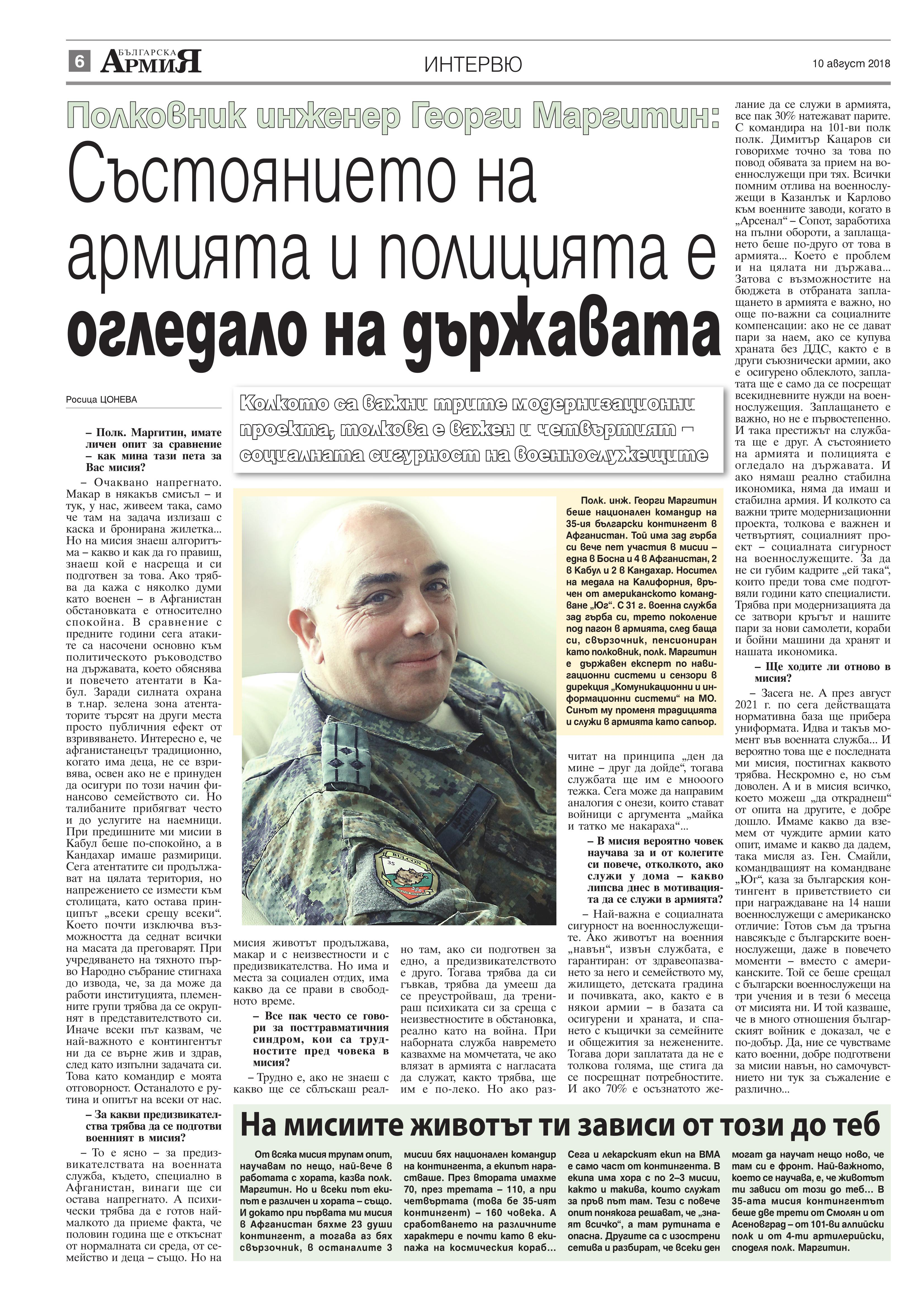 https://armymedia.bg/wp-content/uploads/2015/06/06.page1_-58.jpg