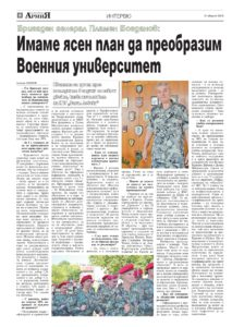 https://armymedia.bg/wp-content/uploads/2015/06/06.page1_-61-213x300.jpg
