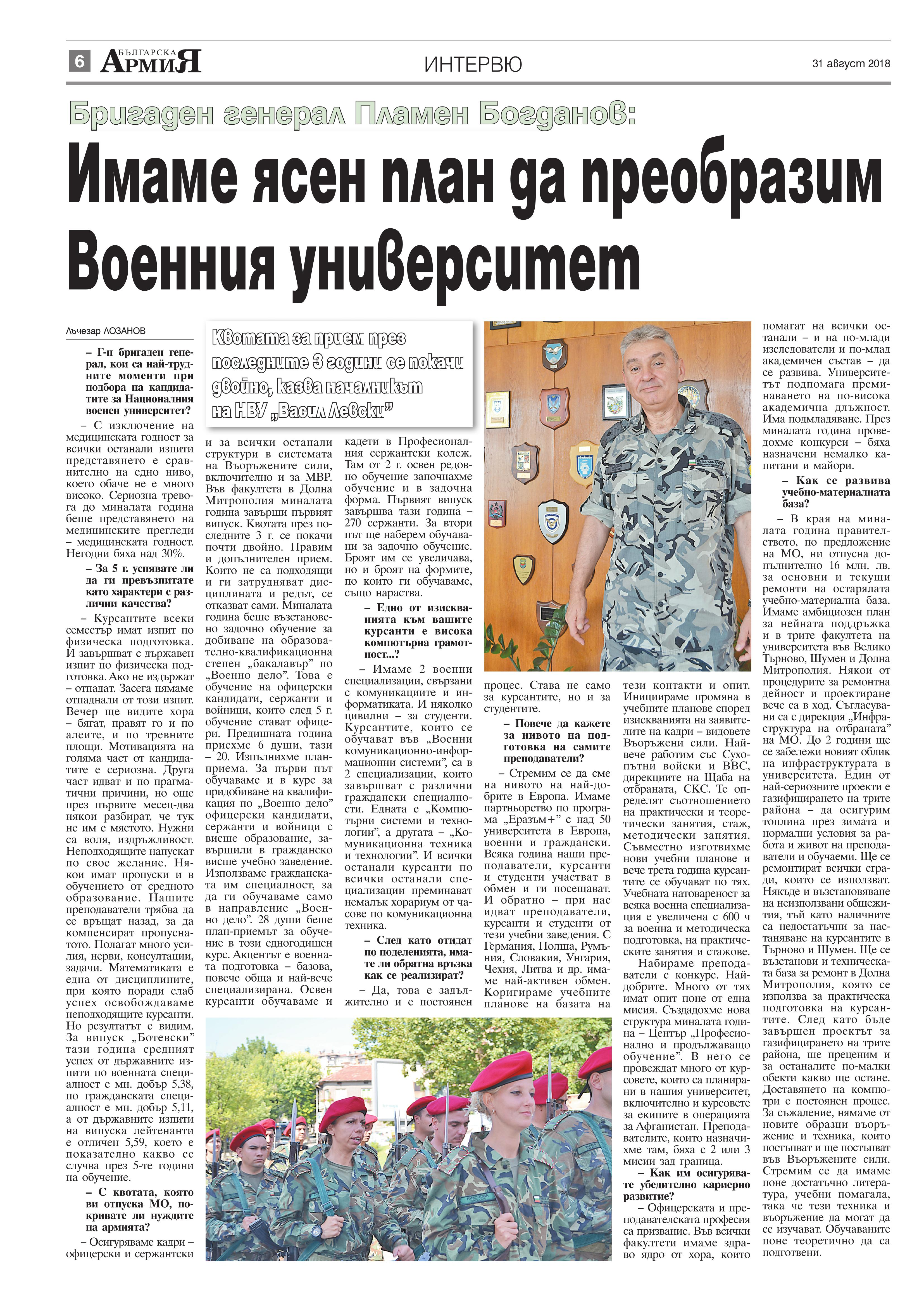 https://armymedia.bg/wp-content/uploads/2015/06/06.page1_-61.jpg