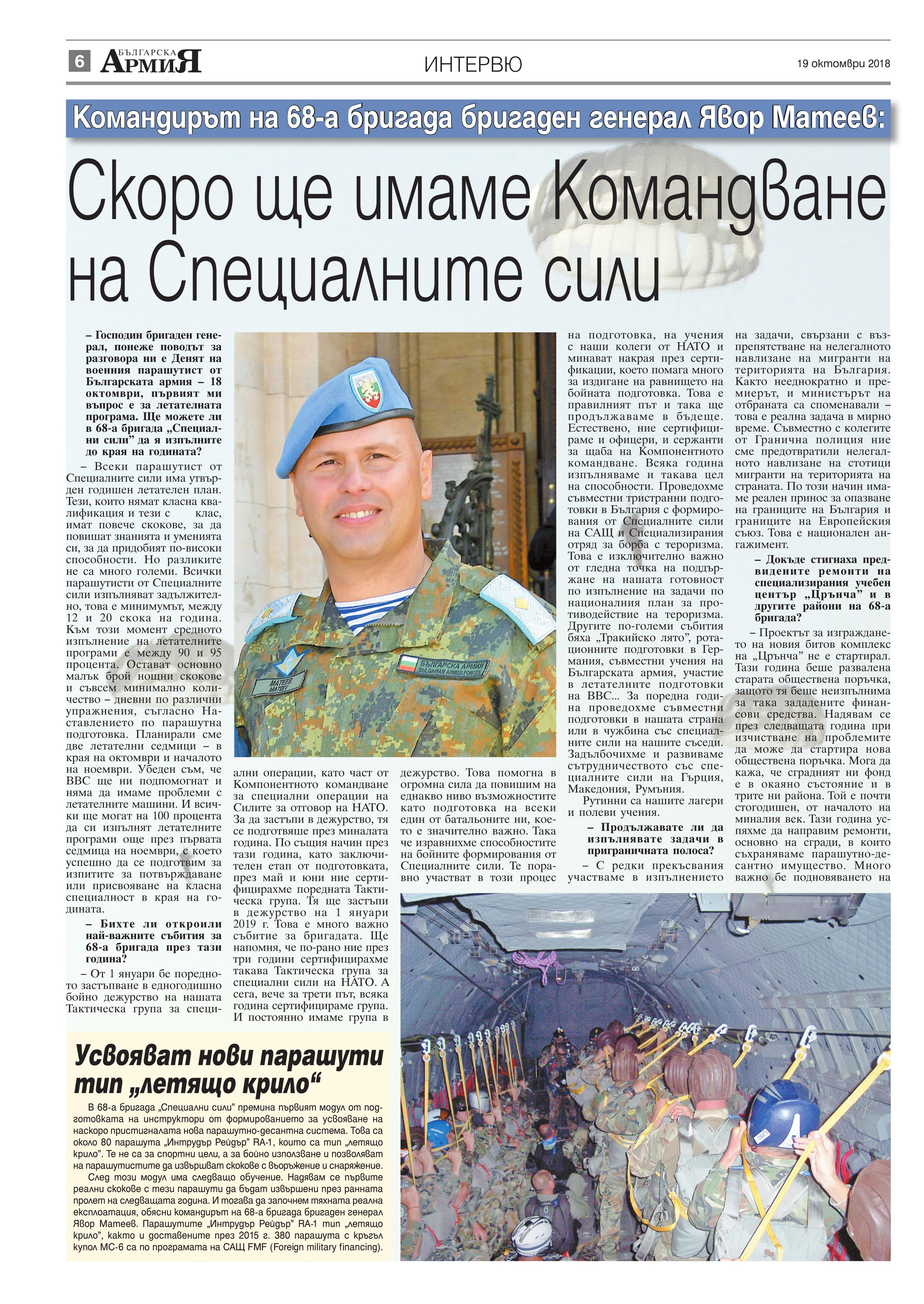 https://armymedia.bg/wp-content/uploads/2015/06/06.page1_-67.jpg