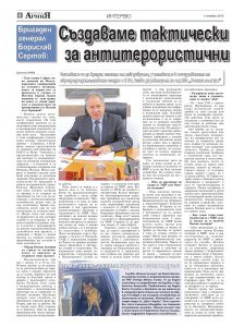https://armymedia.bg/wp-content/uploads/2015/06/06.page1_-69-213x300.jpg