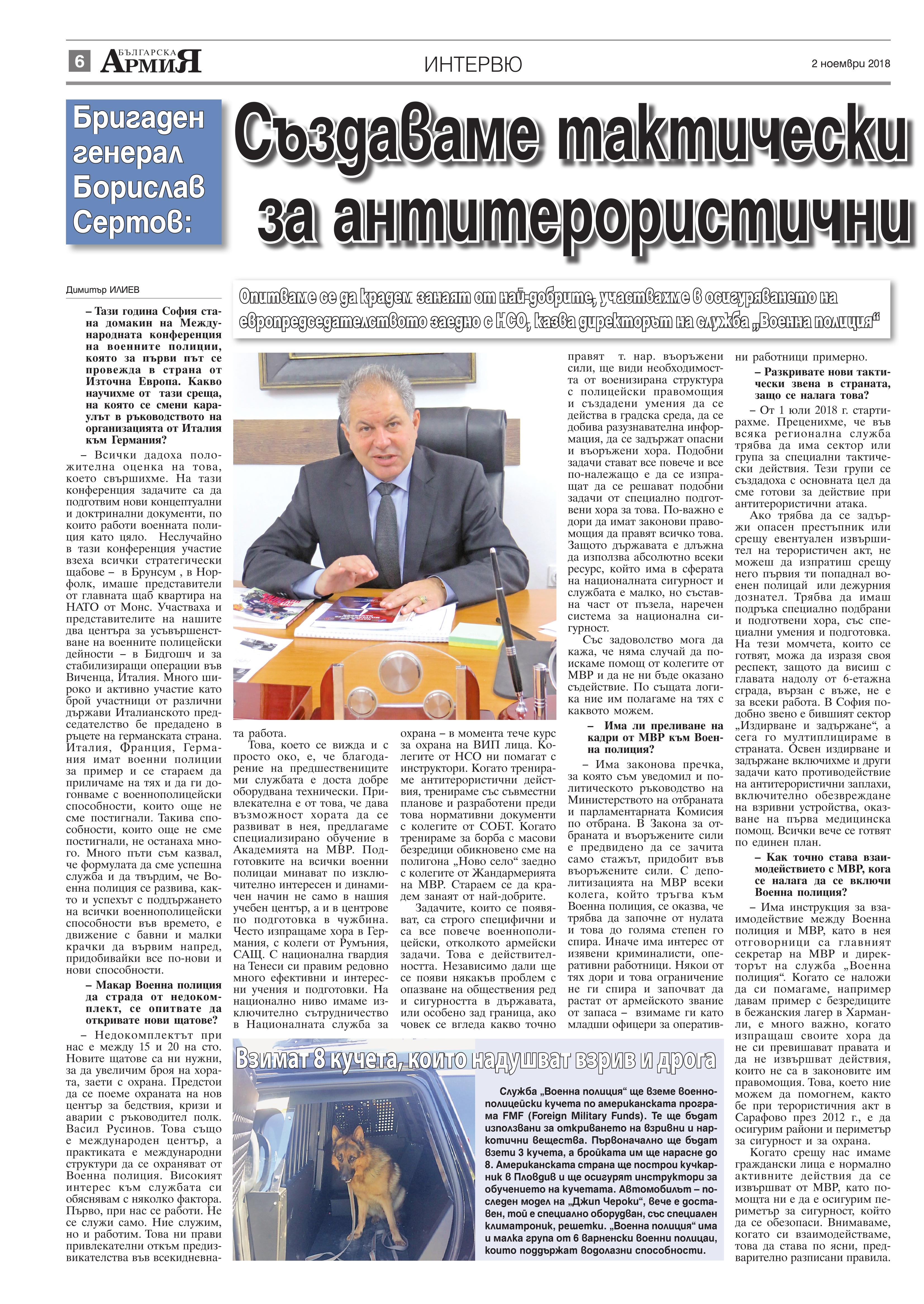https://armymedia.bg/wp-content/uploads/2015/06/06.page1_-69.jpg