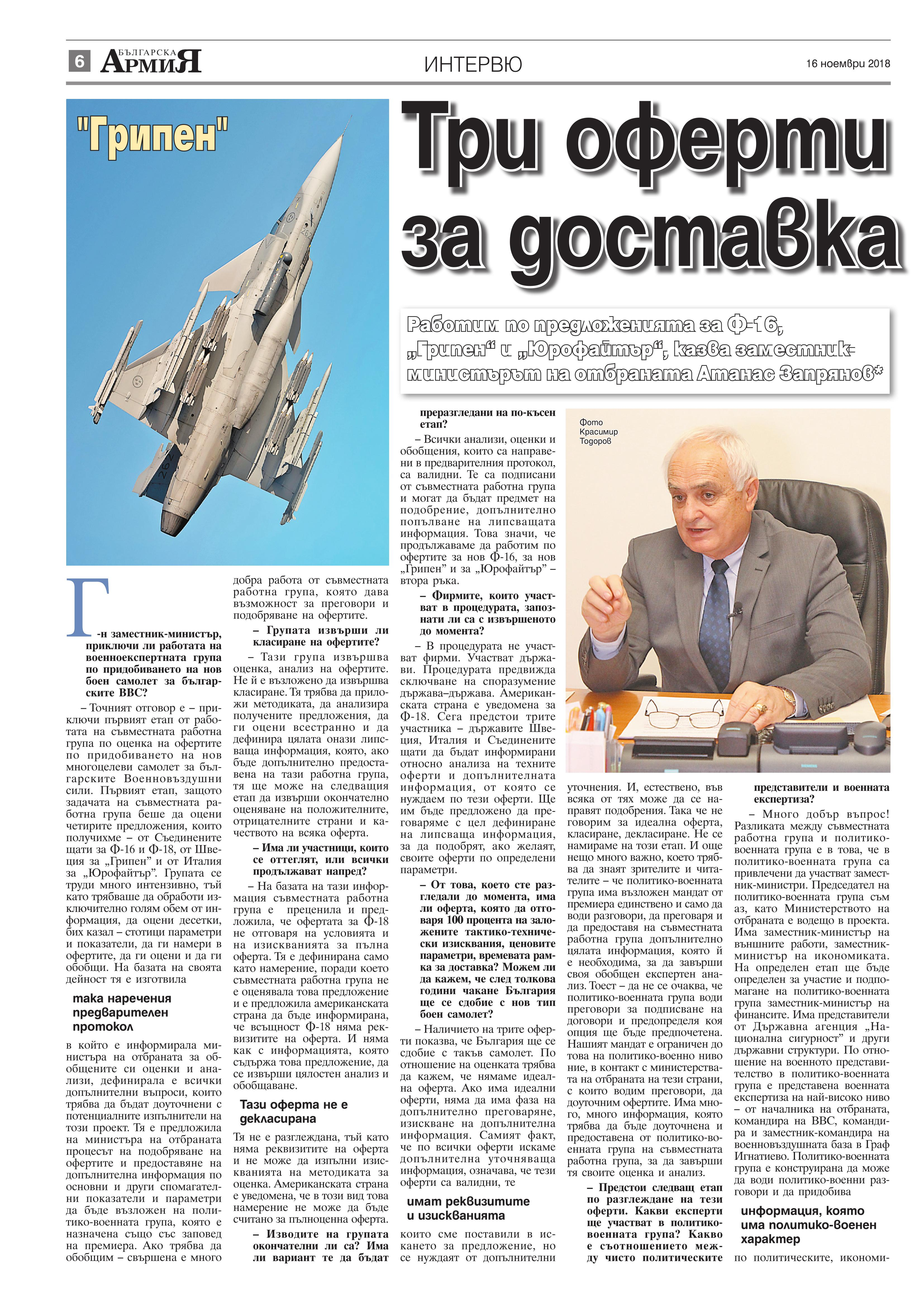 https://armymedia.bg/wp-content/uploads/2015/06/06.page1_-70.jpg