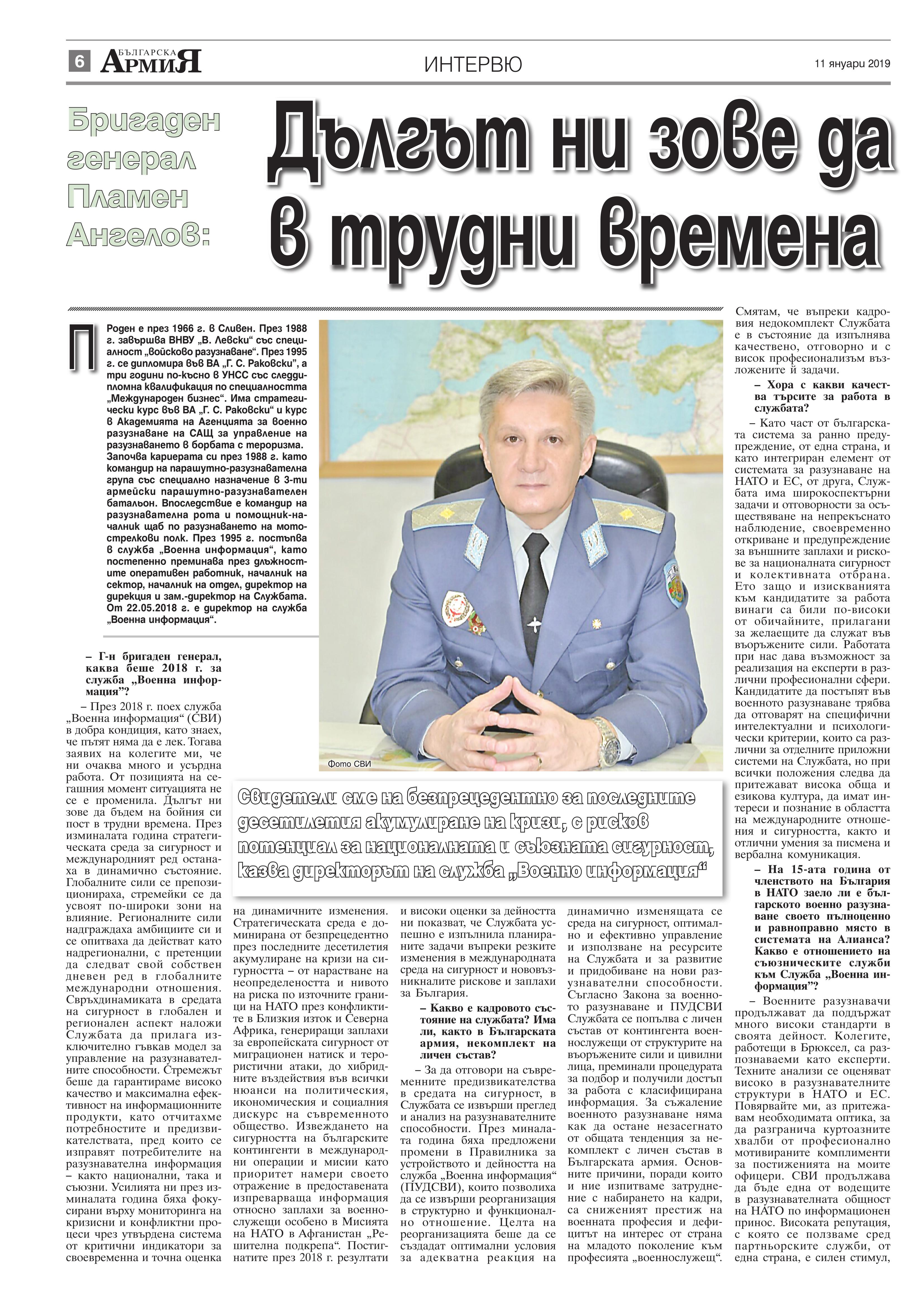 https://armymedia.bg/wp-content/uploads/2015/06/06.page1_-77.jpg