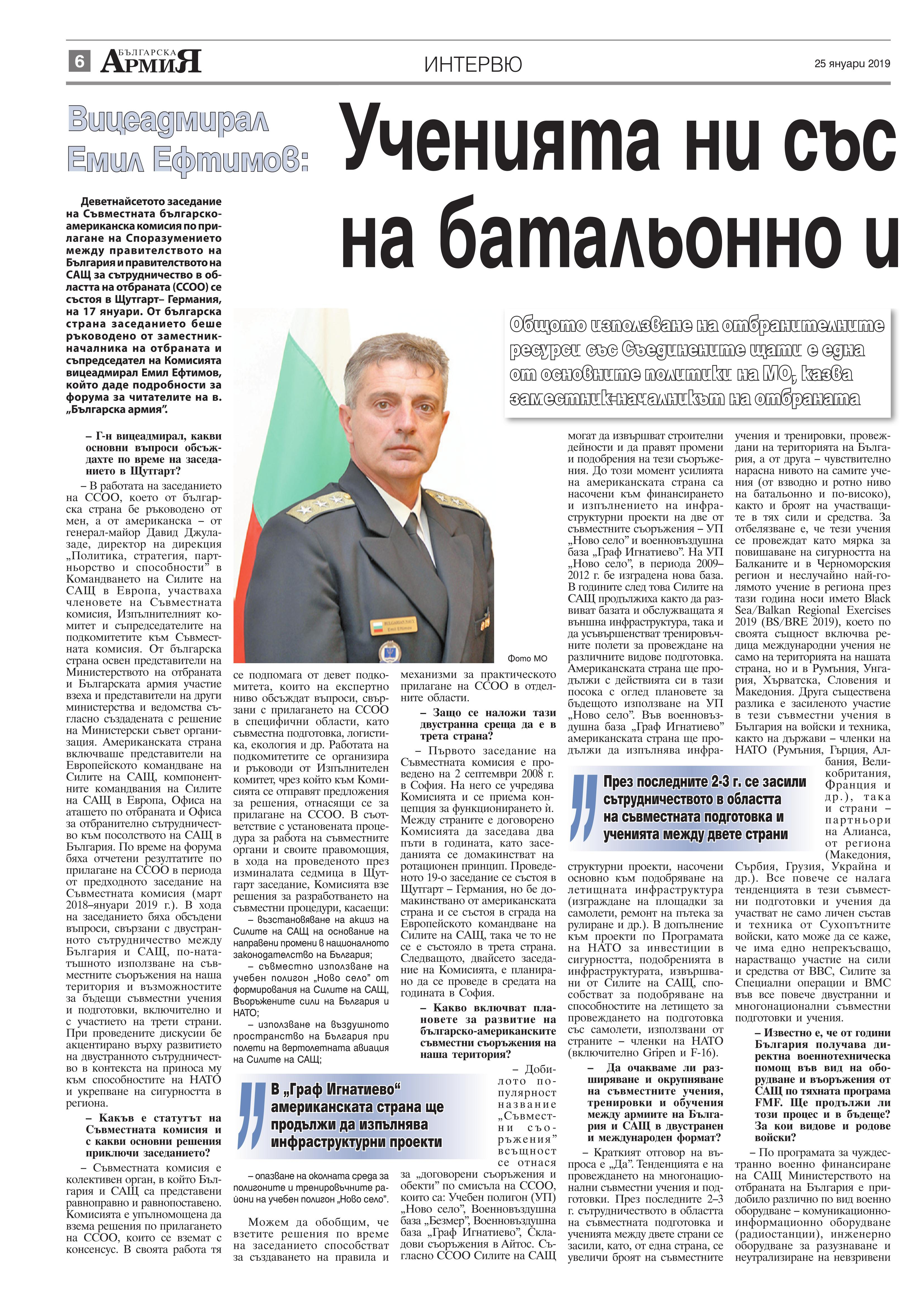 https://armymedia.bg/wp-content/uploads/2015/06/06.page1_-78.jpg