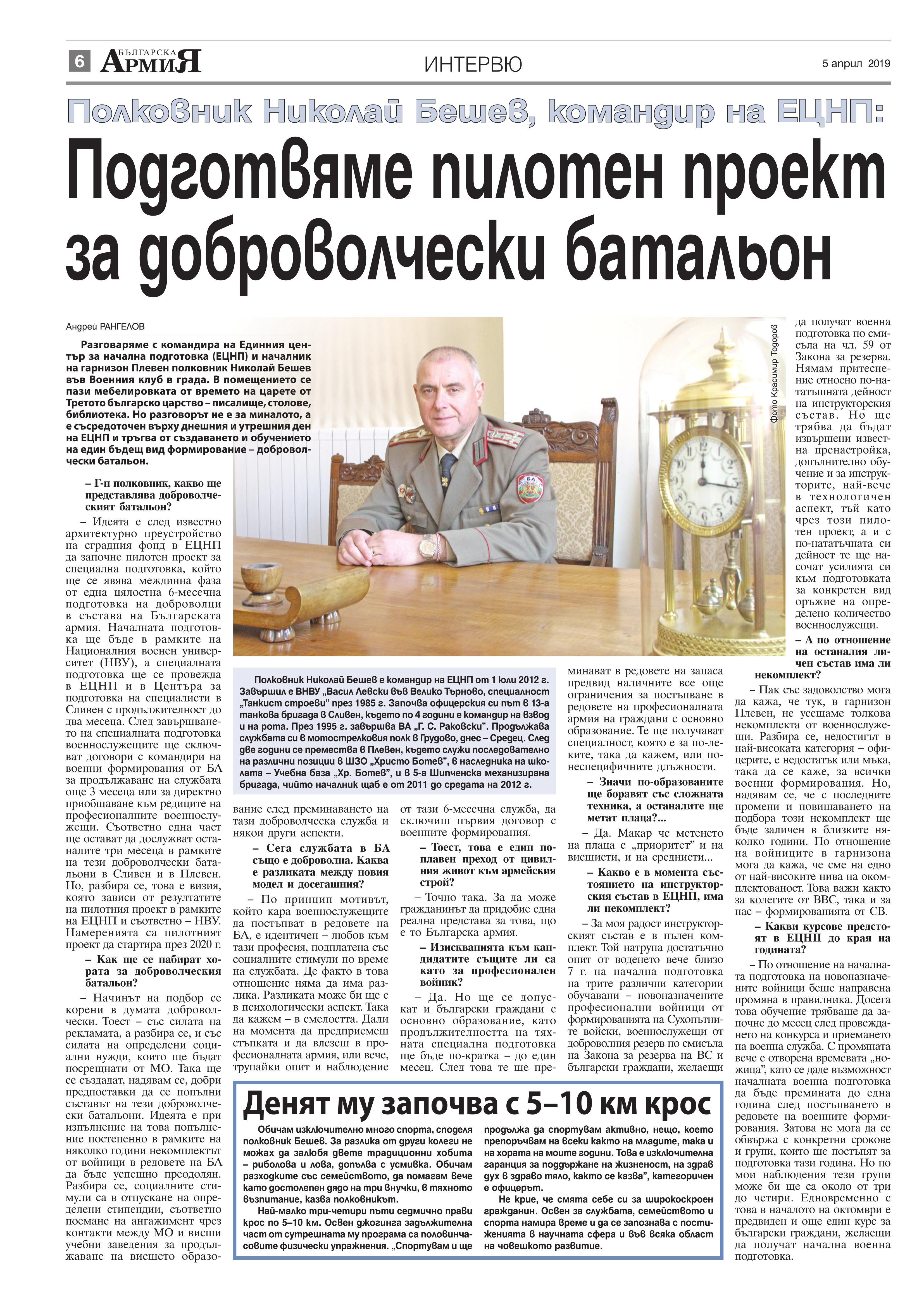 https://armymedia.bg/wp-content/uploads/2015/06/06.page1_-87.jpg