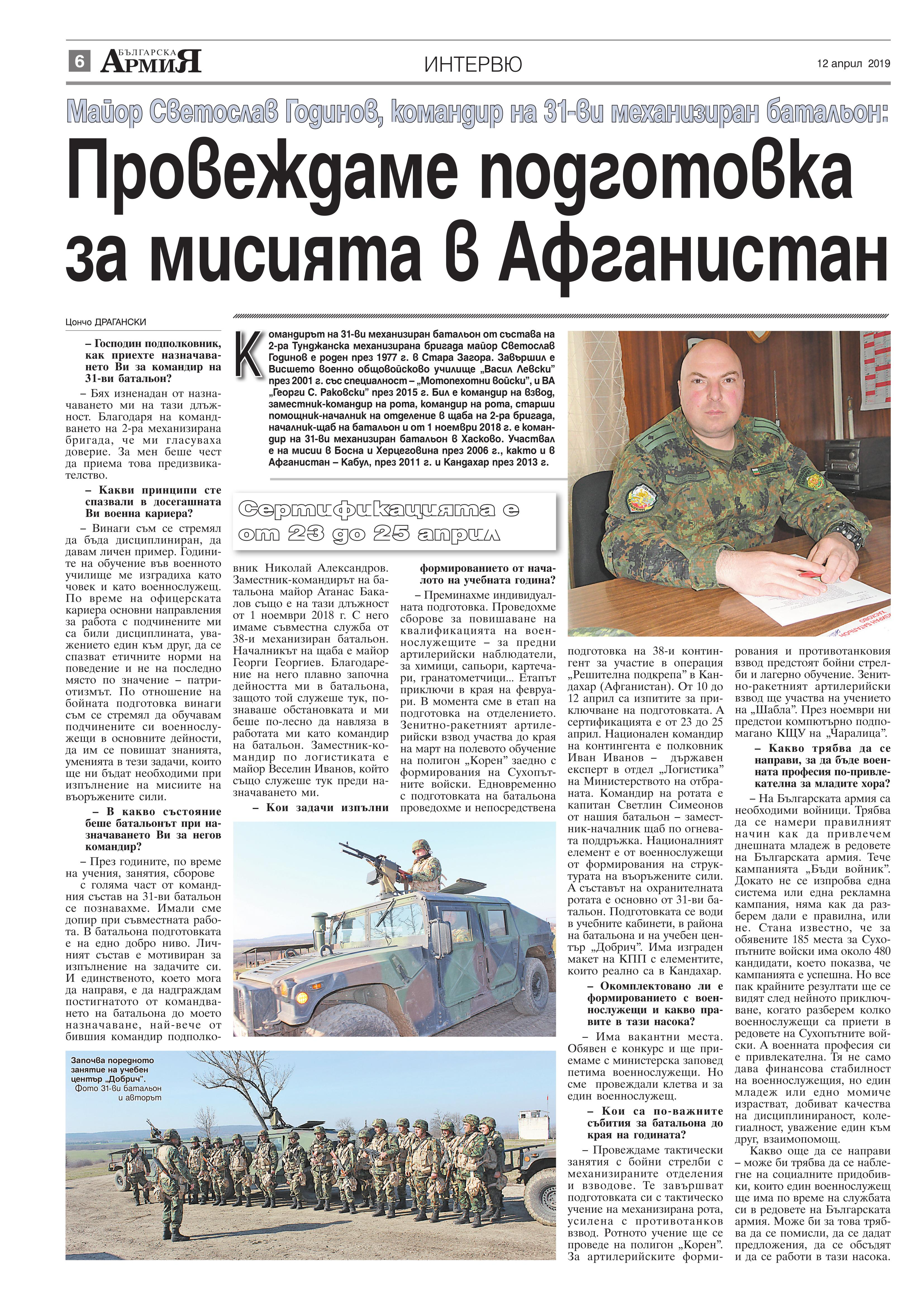 https://armymedia.bg/wp-content/uploads/2015/06/06.page1_-88.jpg