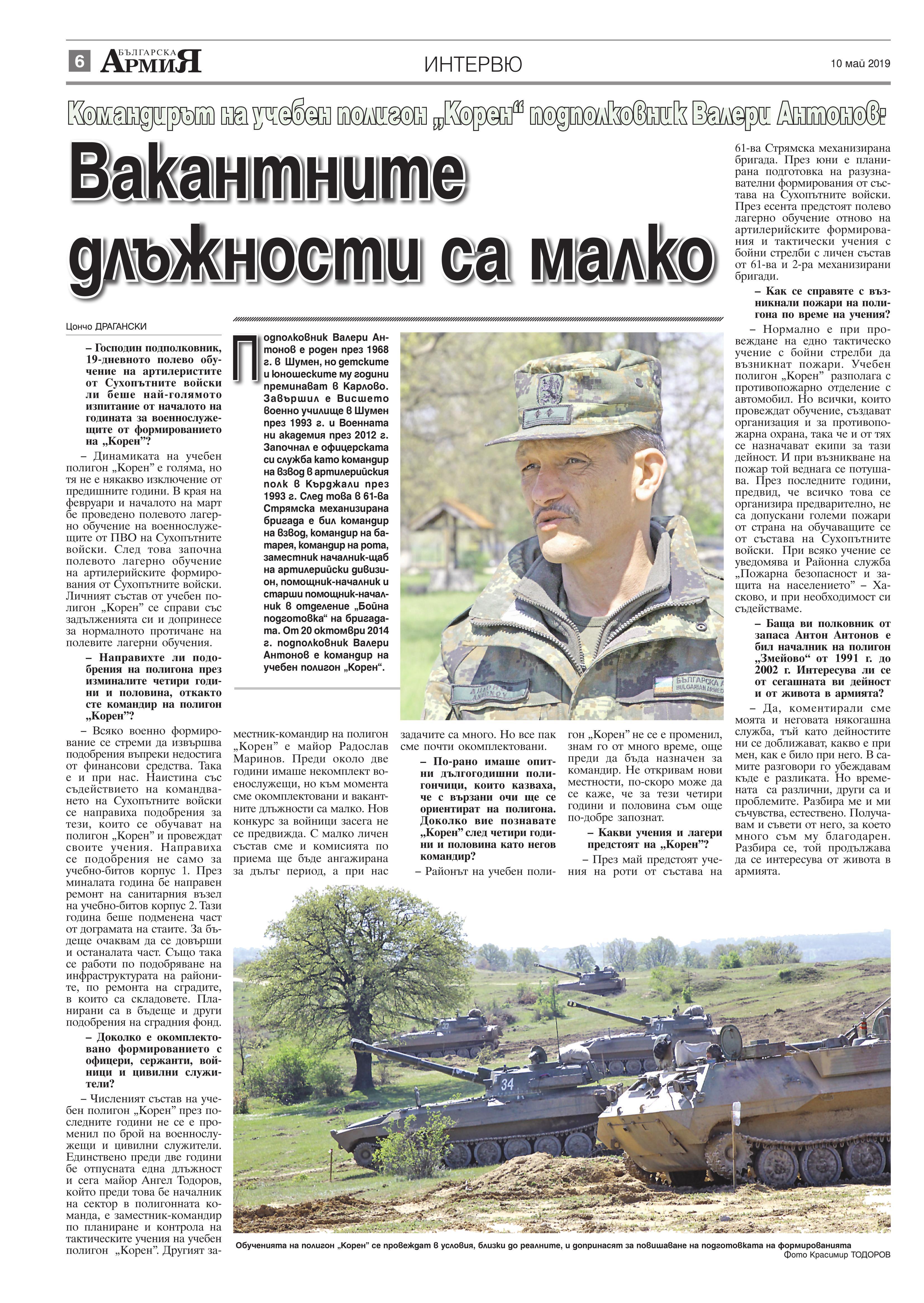 https://armymedia.bg/wp-content/uploads/2015/06/06.page1_-91.jpg