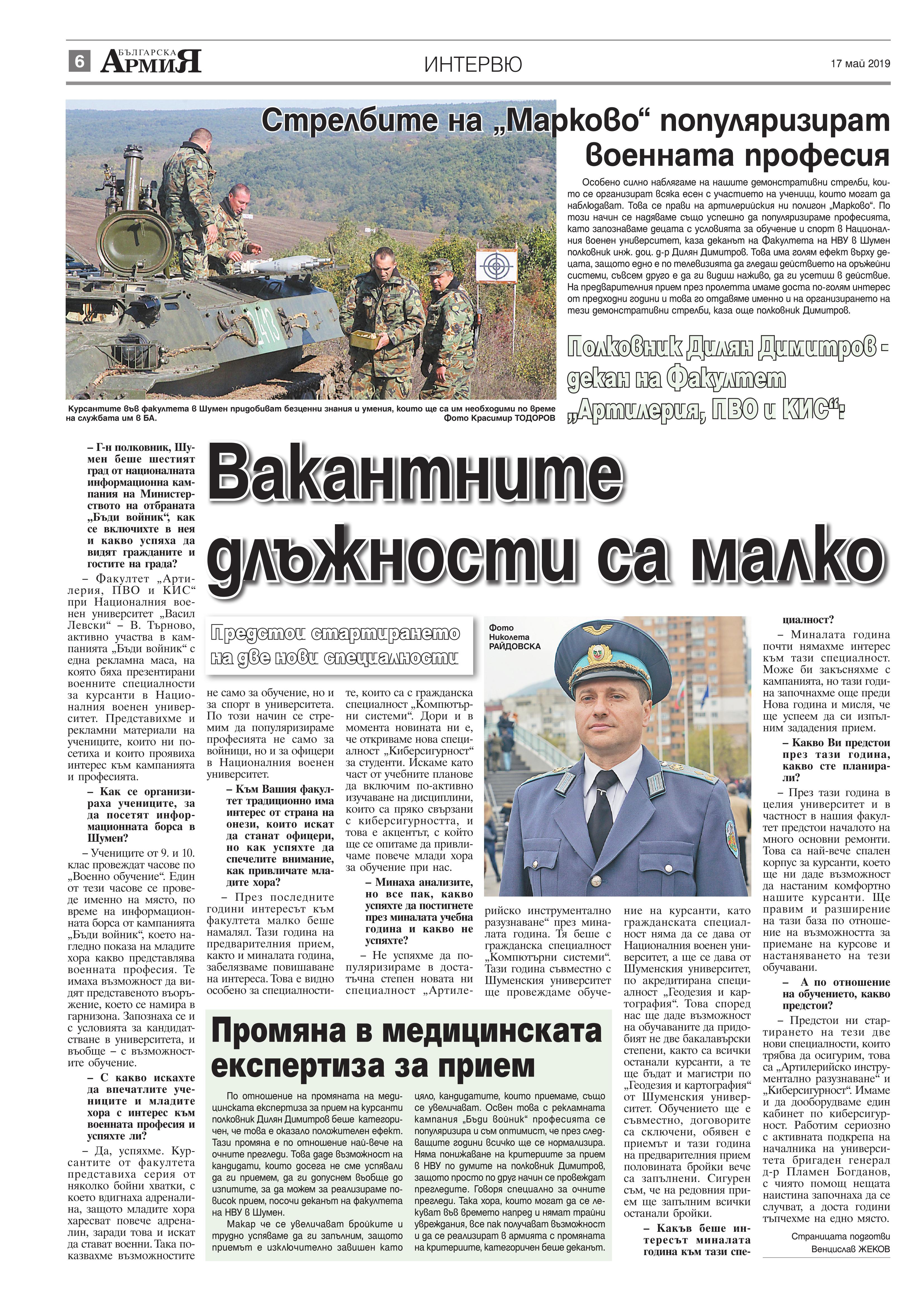 https://armymedia.bg/wp-content/uploads/2015/06/06.page1_-92.jpg