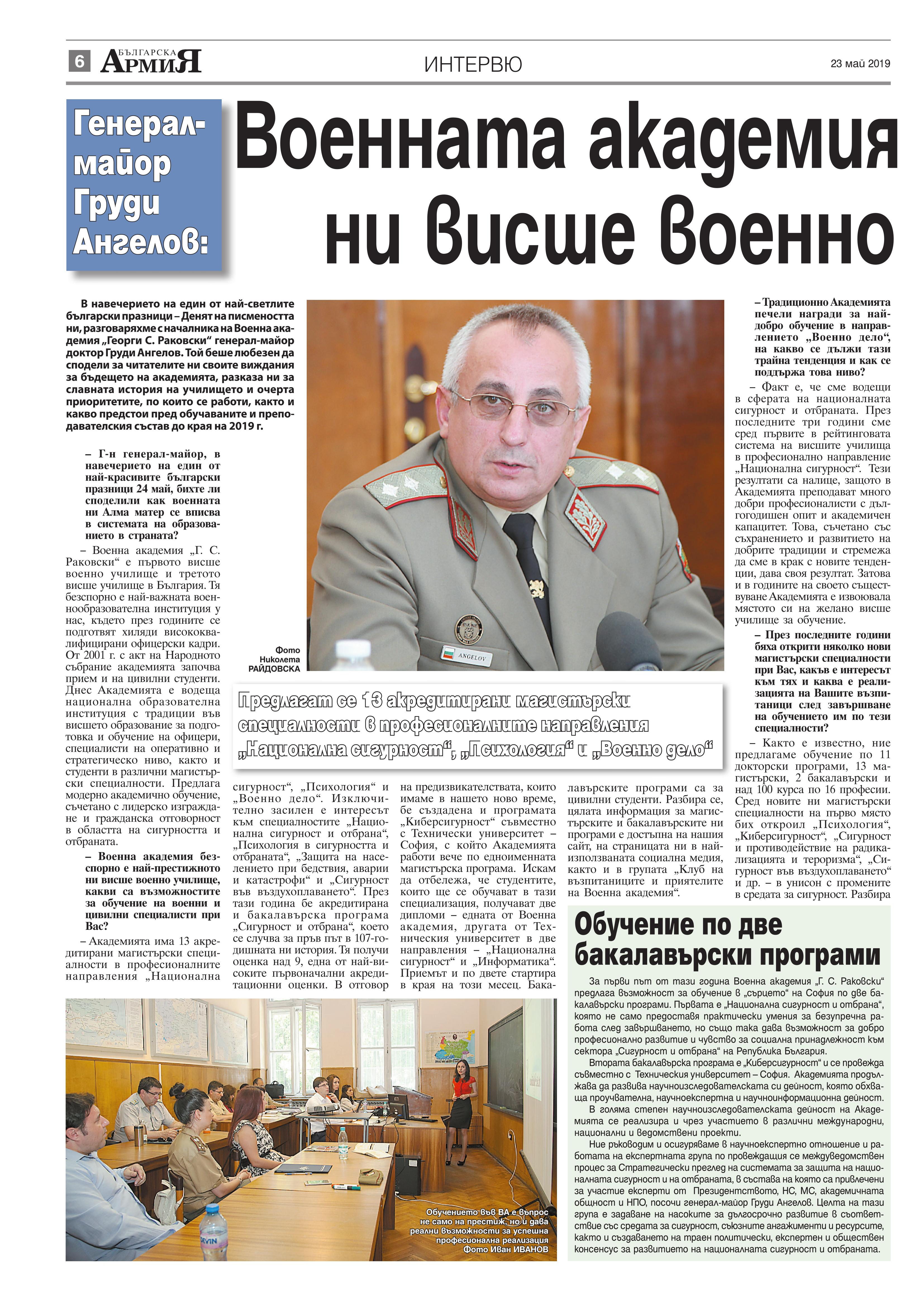 https://armymedia.bg/wp-content/uploads/2015/06/06.page1_-93.jpg