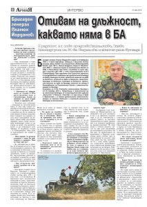 https://armymedia.bg/wp-content/uploads/2015/06/06.page1_-94-213x300.jpg