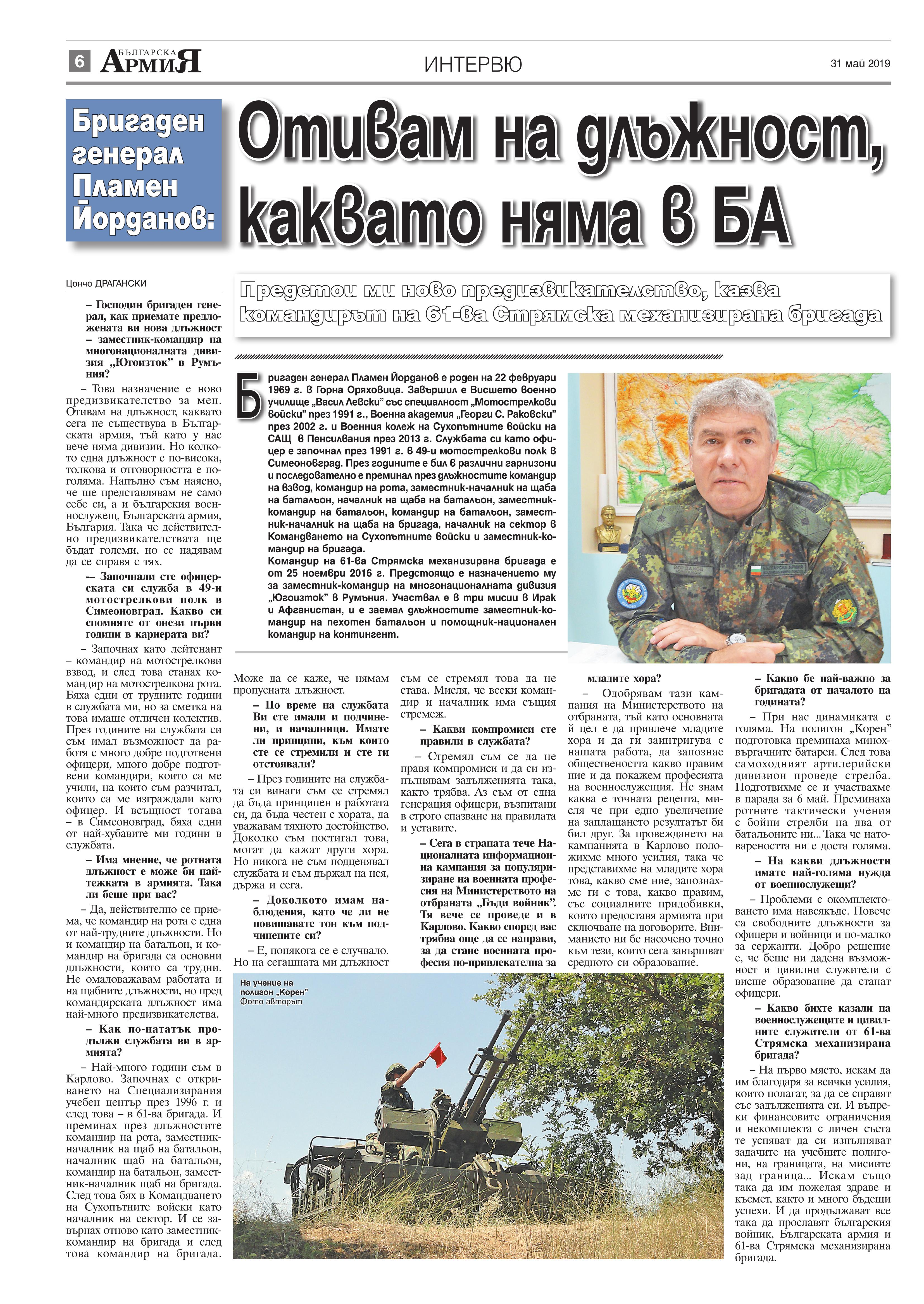 https://armymedia.bg/wp-content/uploads/2015/06/06.page1_-94.jpg