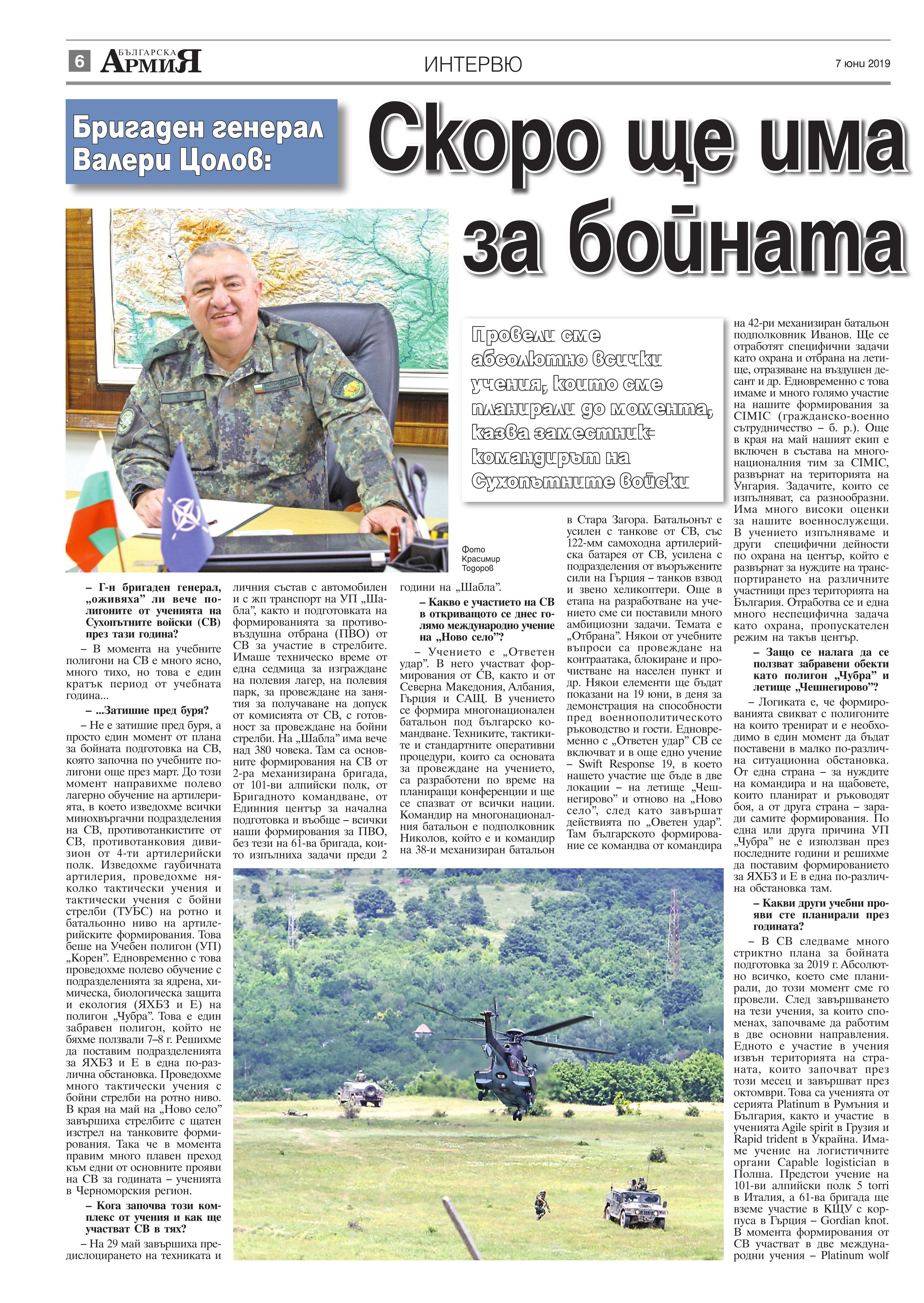 https://armymedia.bg/wp-content/uploads/2015/06/06.page1_-95.jpg