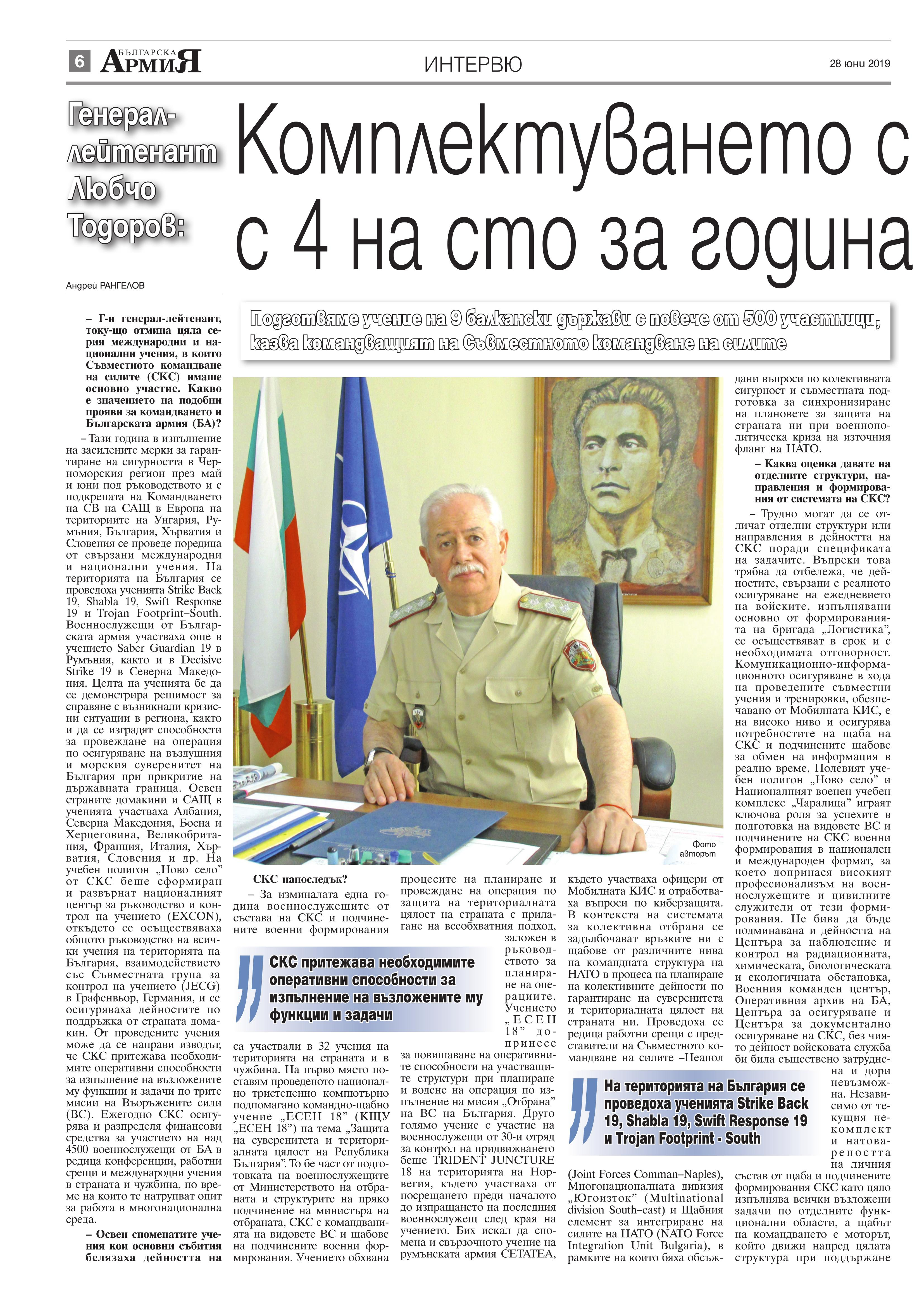 https://armymedia.bg/wp-content/uploads/2015/06/06.page1_-98.jpg