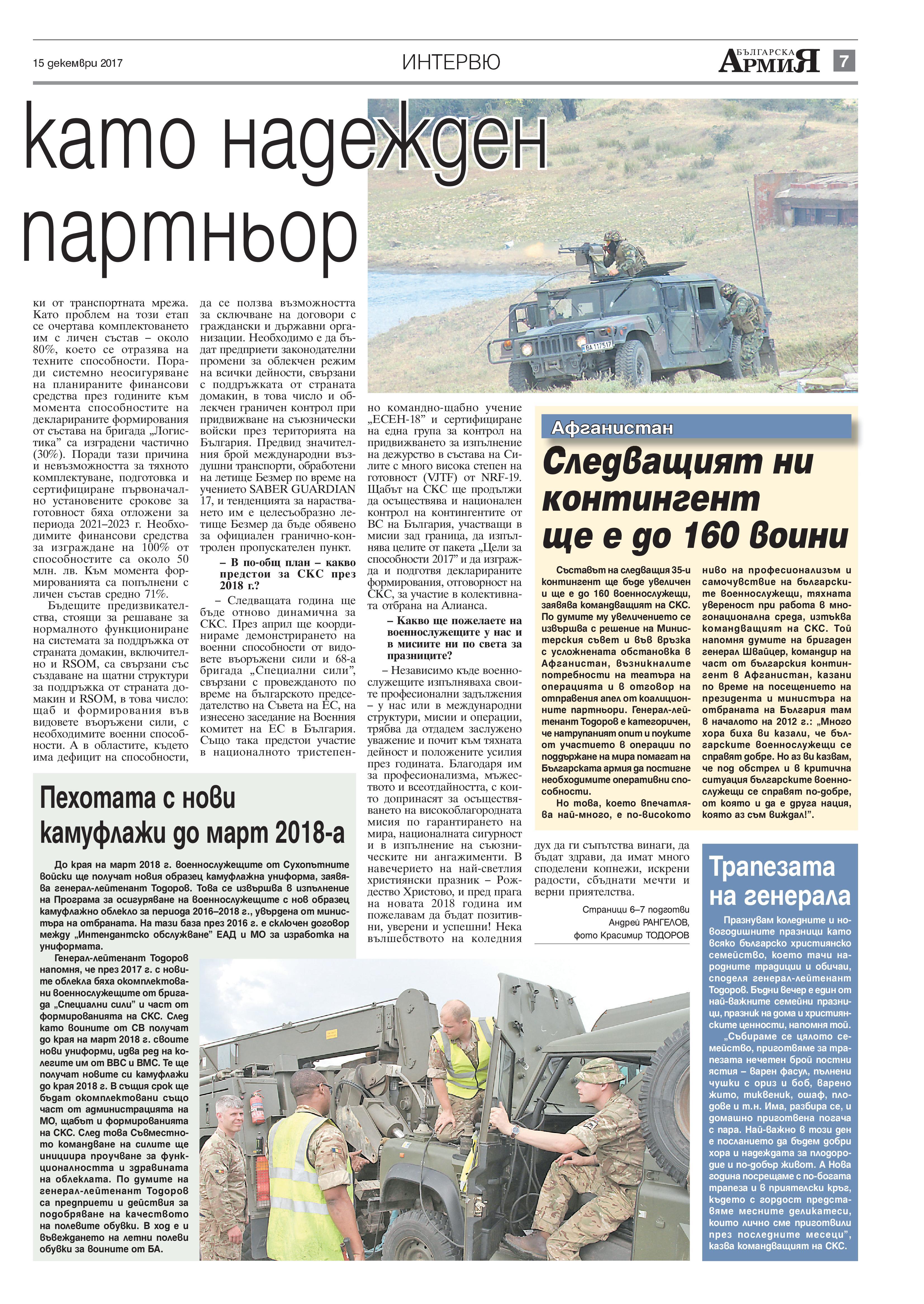 https://armymedia.bg/wp-content/uploads/2015/06/07-14.jpg