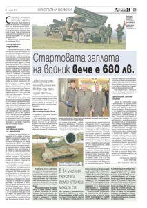https://armymedia.bg/wp-content/uploads/2015/06/07-17-213x300.jpg