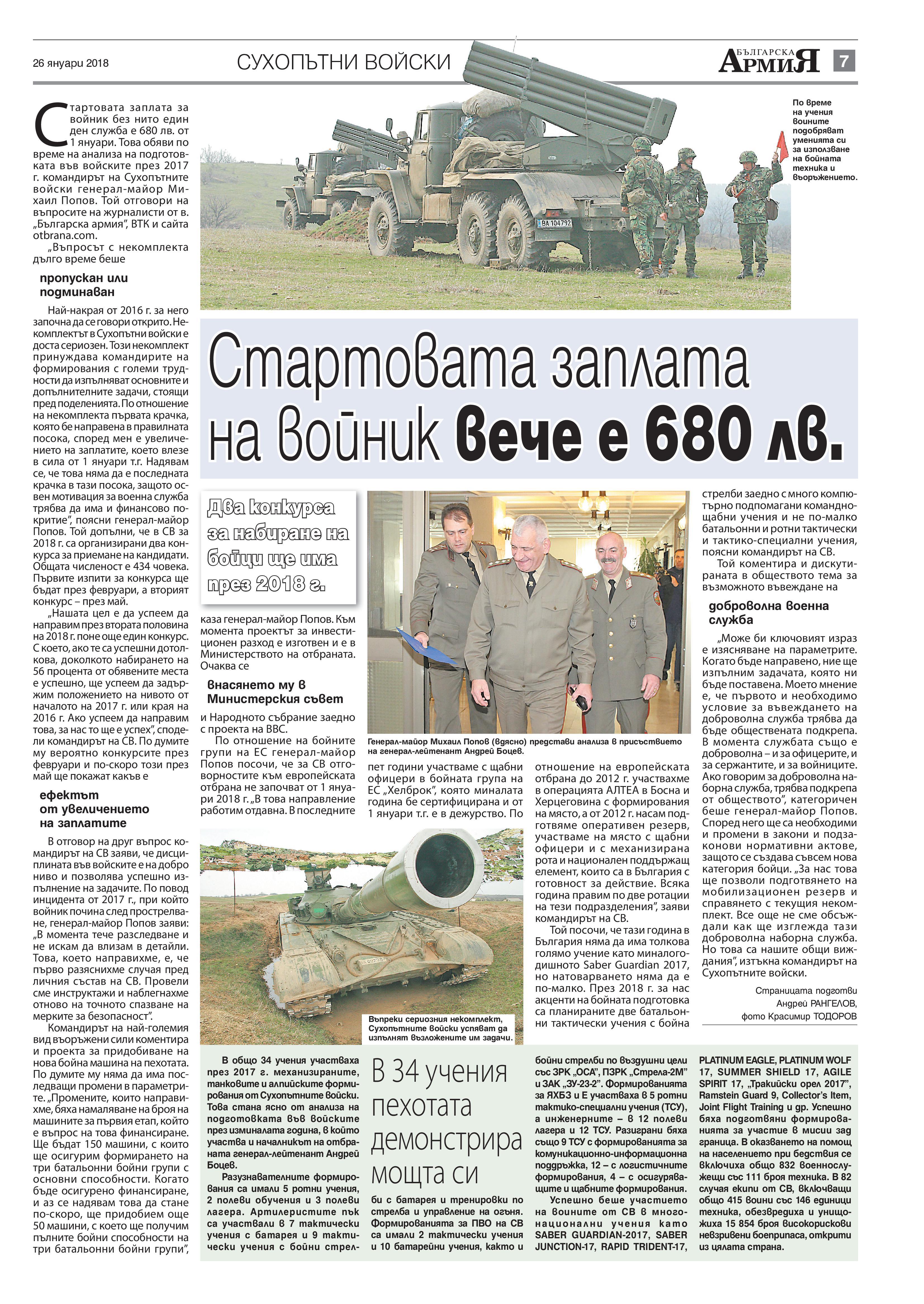 https://armymedia.bg/wp-content/uploads/2015/06/07-17.jpg