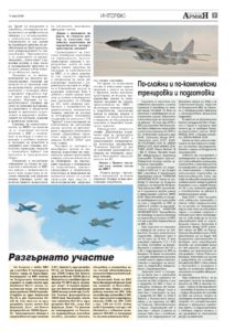 https://armymedia.bg/wp-content/uploads/2015/06/07-20-213x300.jpg
