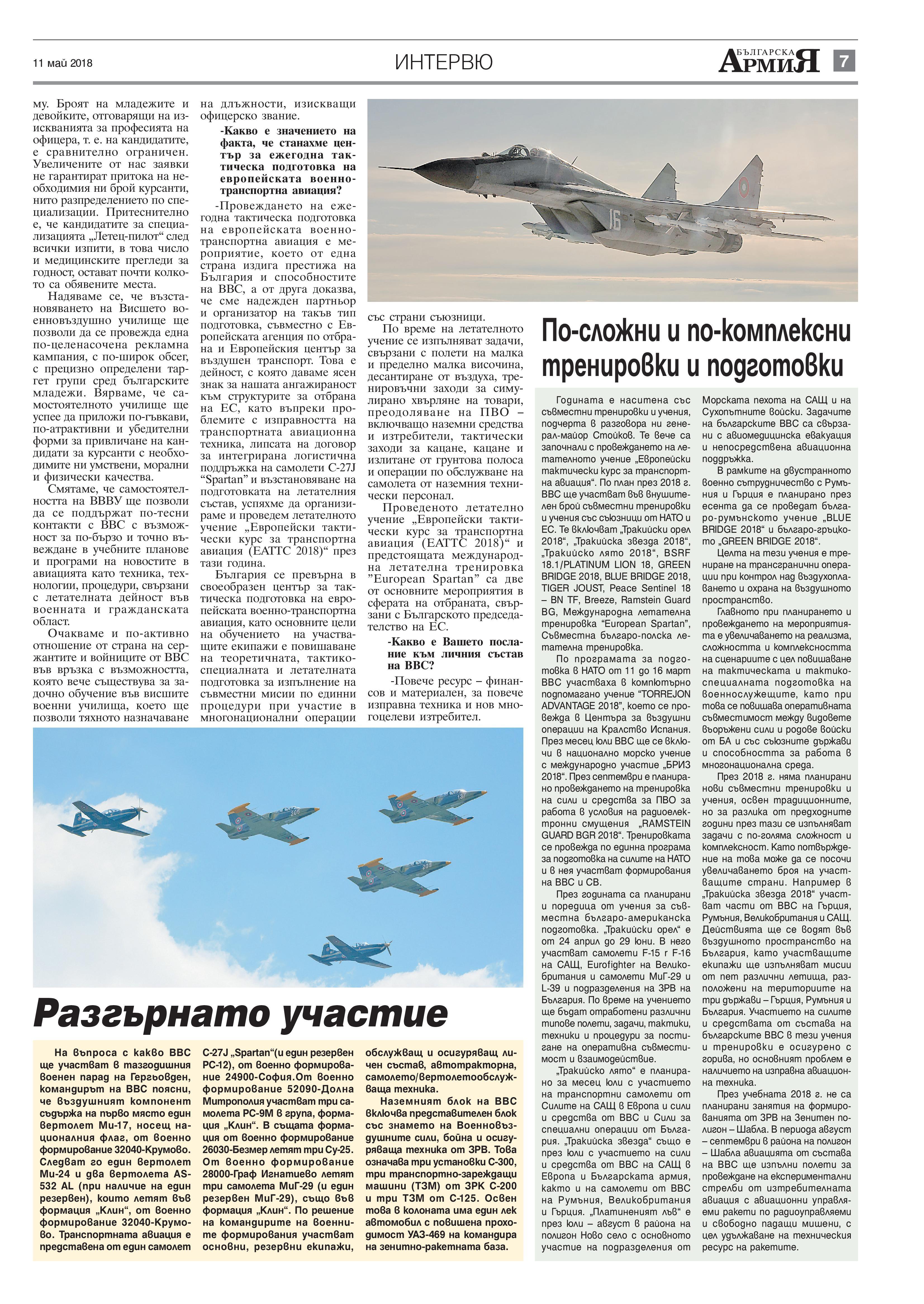 https://armymedia.bg/wp-content/uploads/2015/06/07-20.jpg