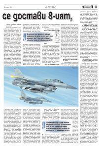 https://armymedia.bg/wp-content/uploads/2015/06/07-25-213x300.jpg