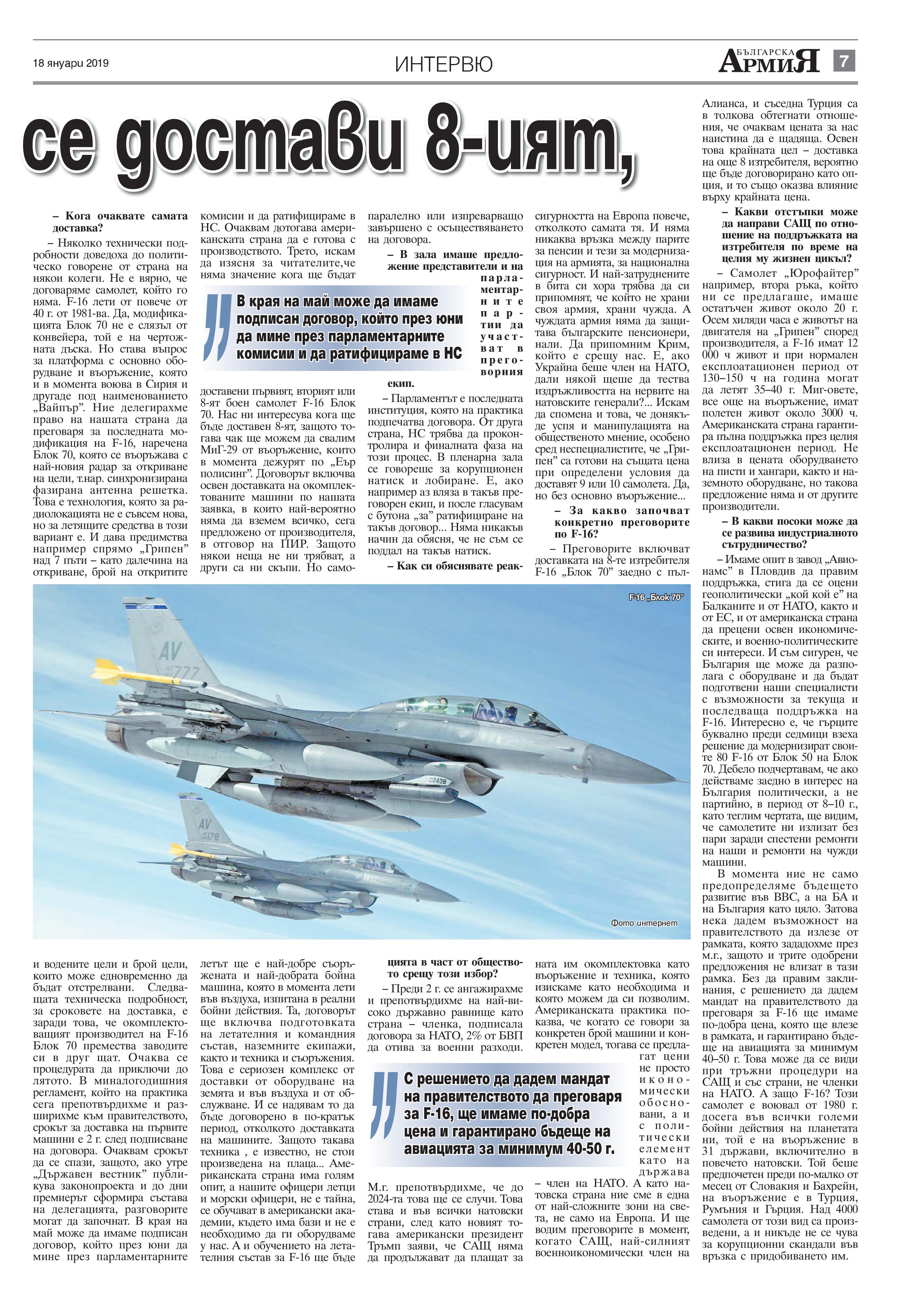 https://armymedia.bg/wp-content/uploads/2015/06/07-25.jpg