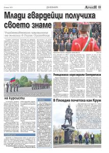 https://armymedia.bg/wp-content/uploads/2015/06/07-27-213x300.jpg