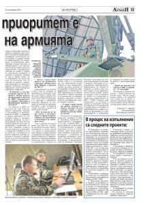 https://armymedia.bg/wp-content/uploads/2015/06/07-31-213x300.jpg