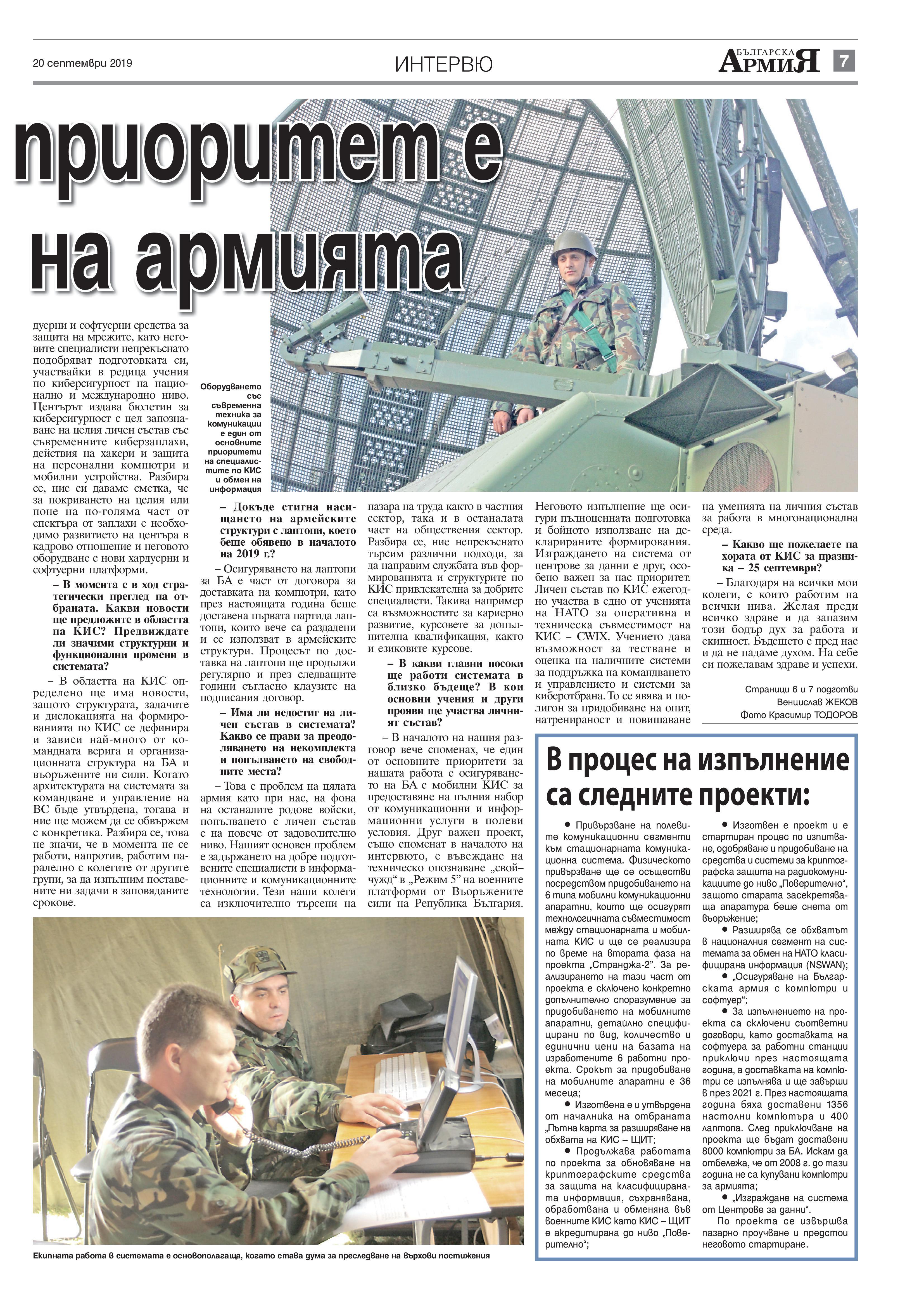 https://armymedia.bg/wp-content/uploads/2015/06/07-31.jpg