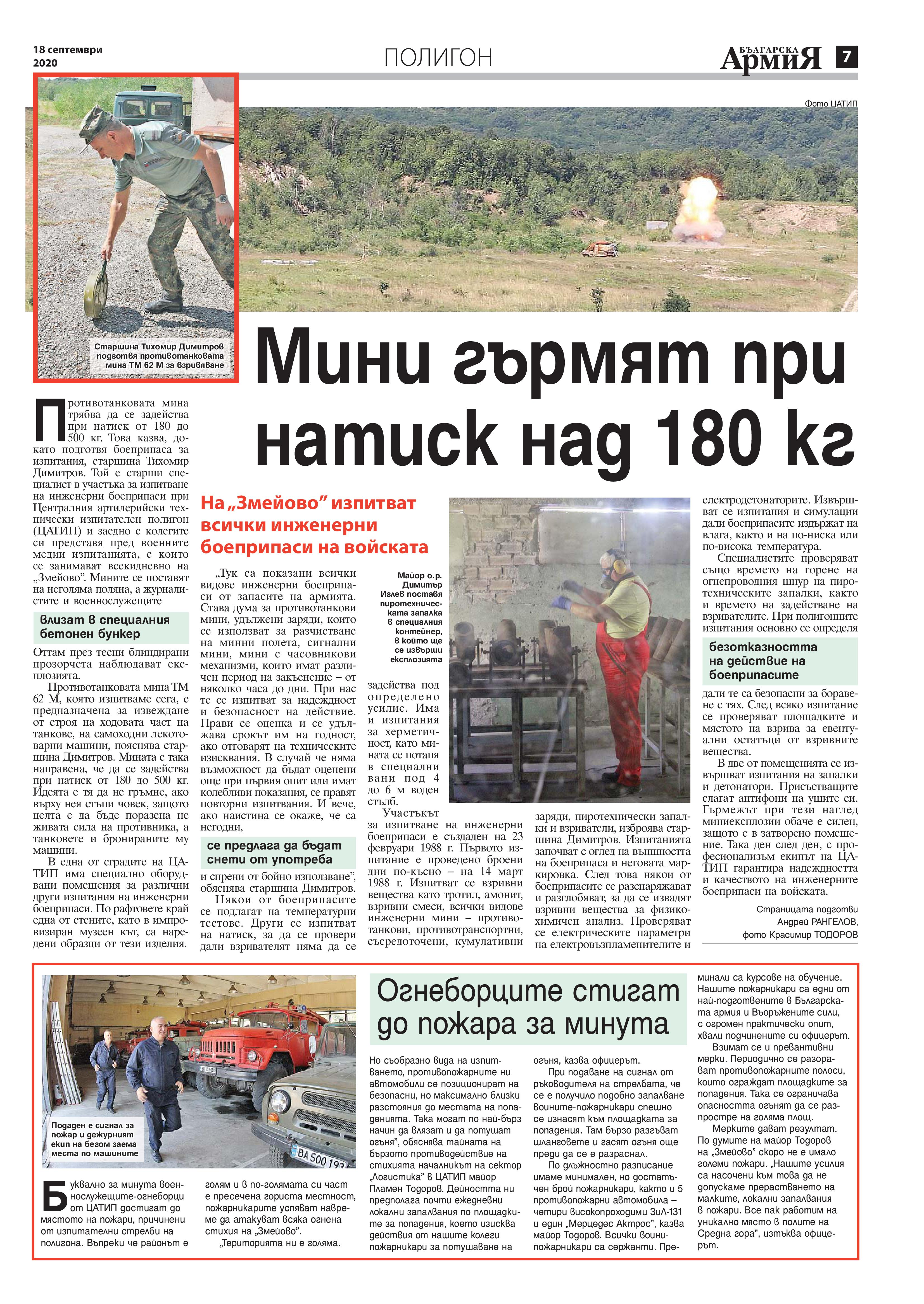 https://armymedia.bg/wp-content/uploads/2015/06/07-40.jpg