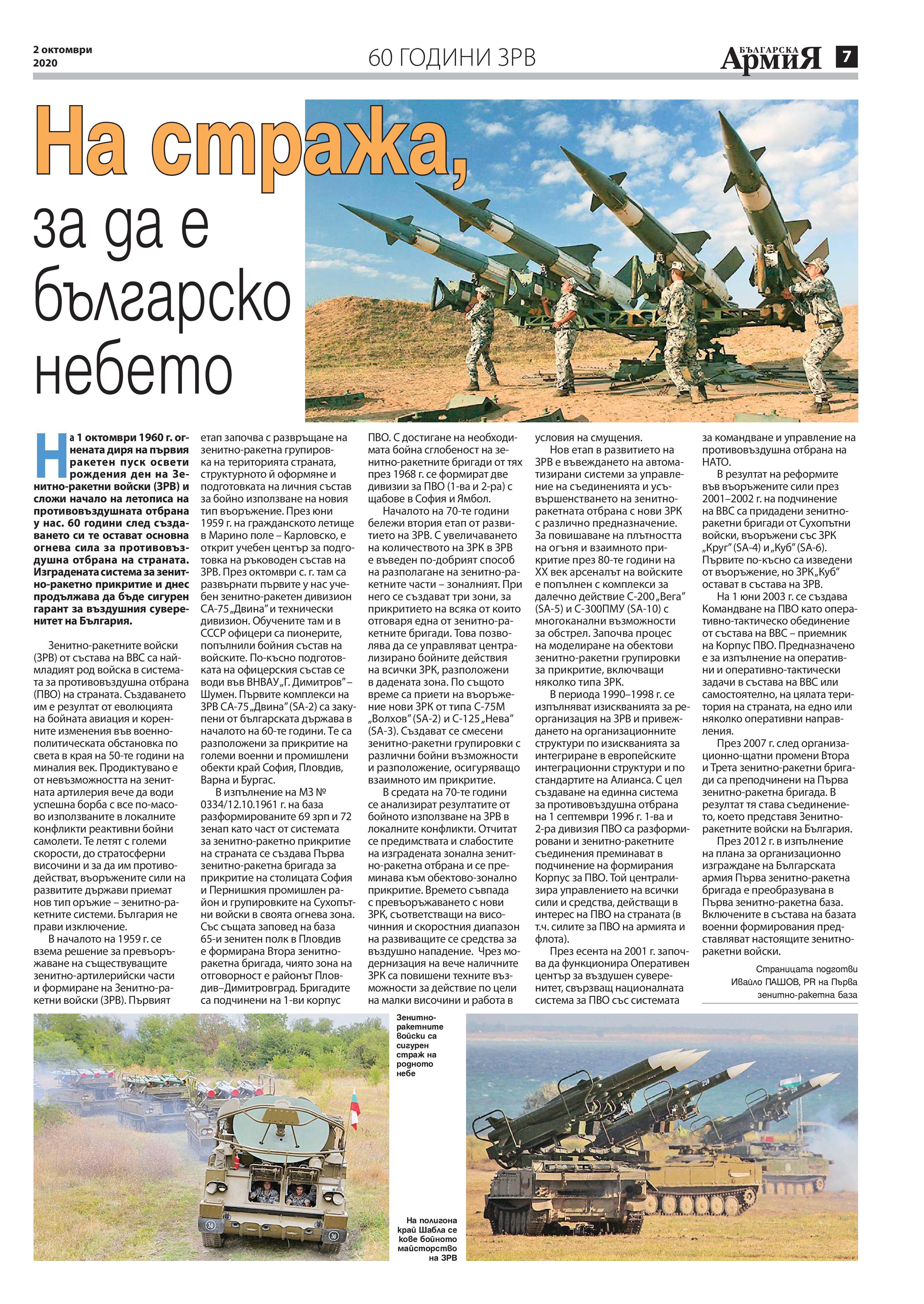 https://armymedia.bg/wp-content/uploads/2015/06/07-41.jpg