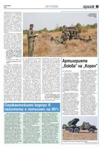 https://armymedia.bg/wp-content/uploads/2015/06/07-42-213x300.jpg