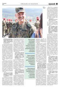 https://armymedia.bg/wp-content/uploads/2015/06/07-47-213x300.jpg