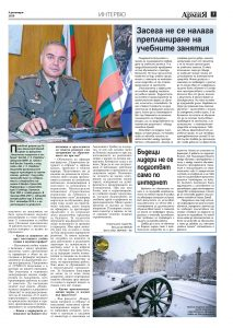 https://armymedia.bg/wp-content/uploads/2015/06/07-50-213x300.jpg