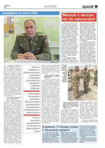 https://armymedia.bg/wp-content/uploads/2015/06/07-55-213x300.jpg