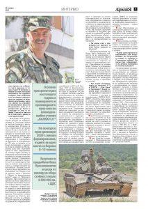 https://armymedia.bg/wp-content/uploads/2015/06/07-57-213x300.jpg