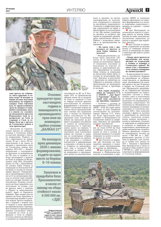 https://armymedia.bg/wp-content/uploads/2015/06/07-57.jpg