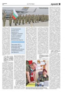 https://armymedia.bg/wp-content/uploads/2015/06/07-60-213x300.jpg