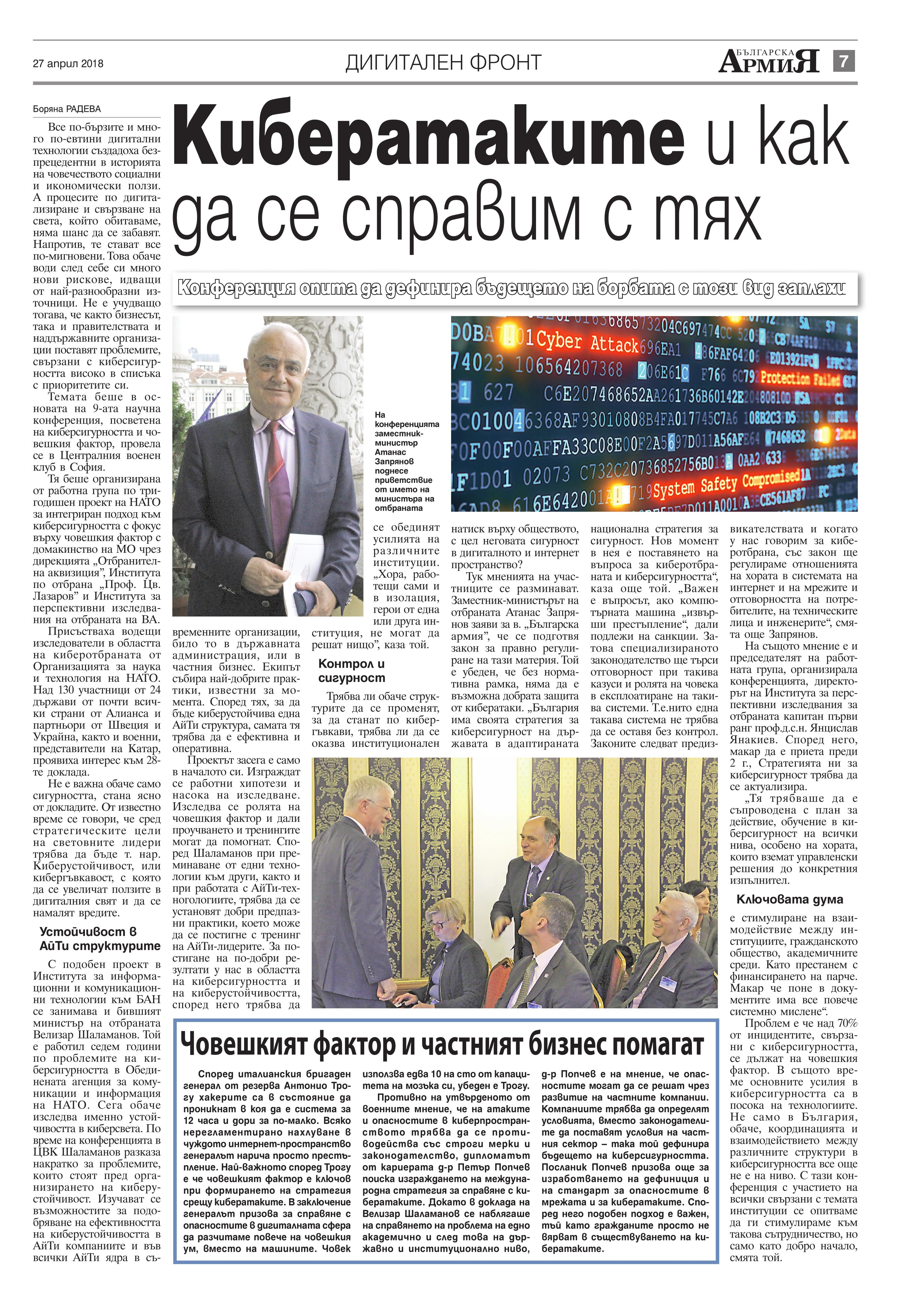https://armymedia.bg/wp-content/uploads/2015/06/07.page1-Copy-2.jpg